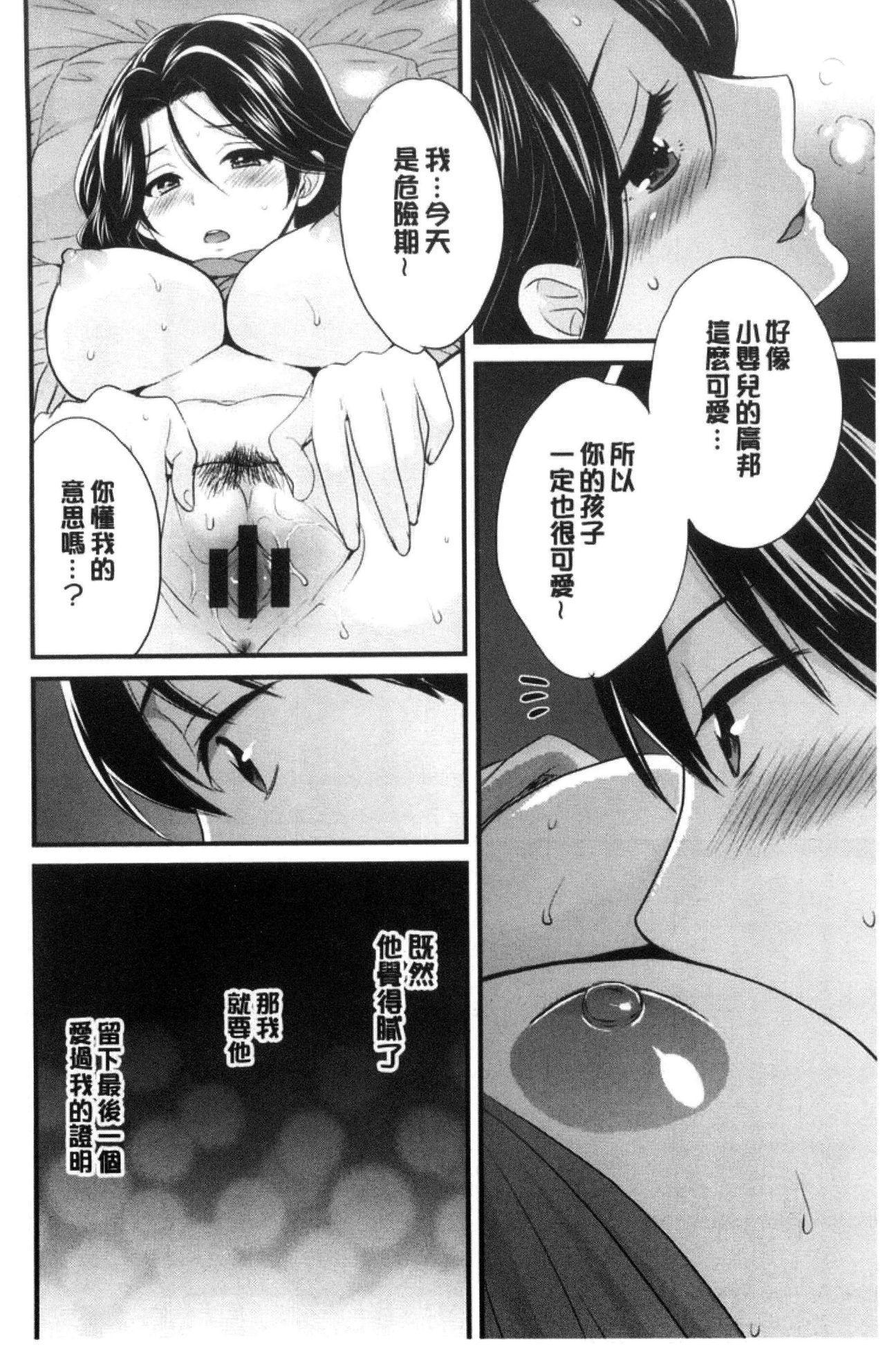 Okonomi no Mama! 178