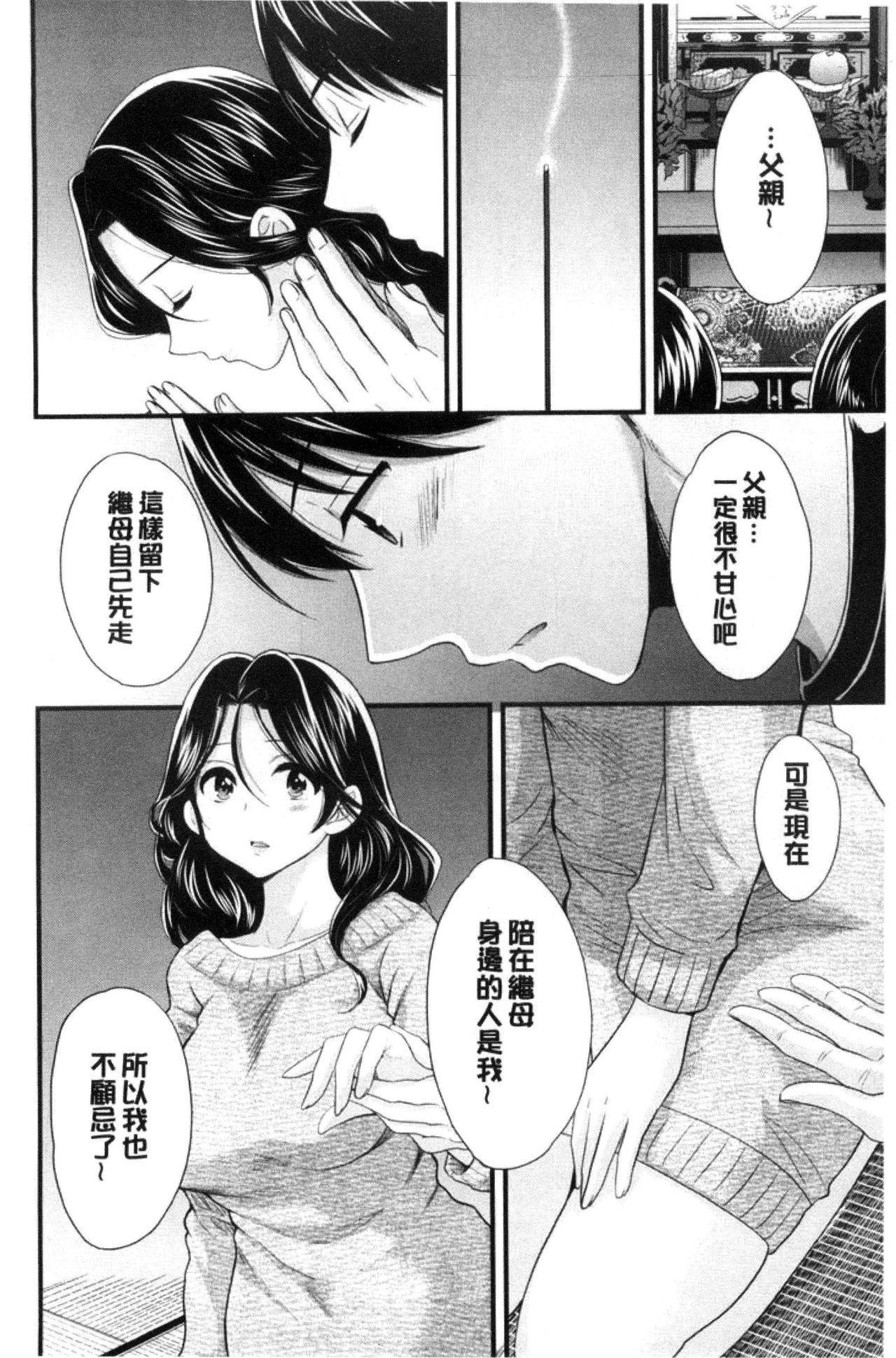 Okonomi no Mama! 190