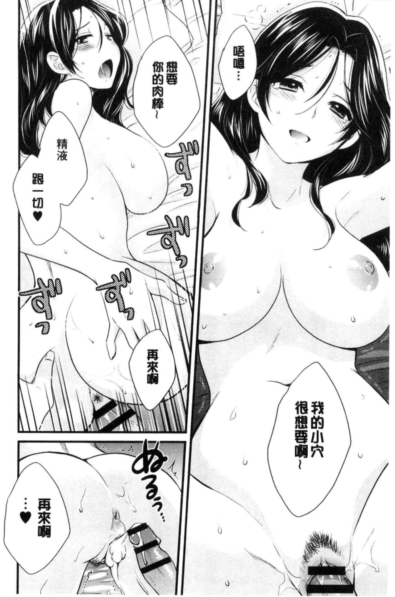 Okonomi no Mama! 196