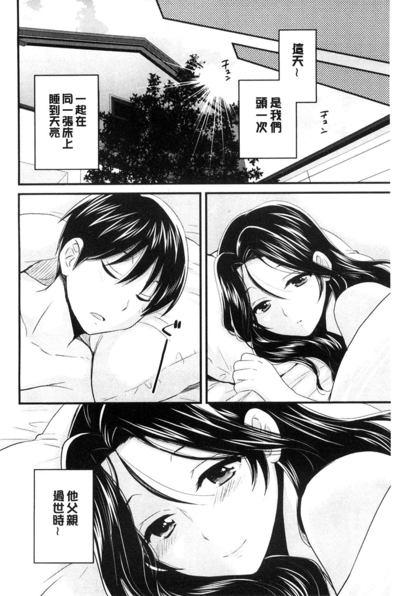 Okonomi no Mama! 198
