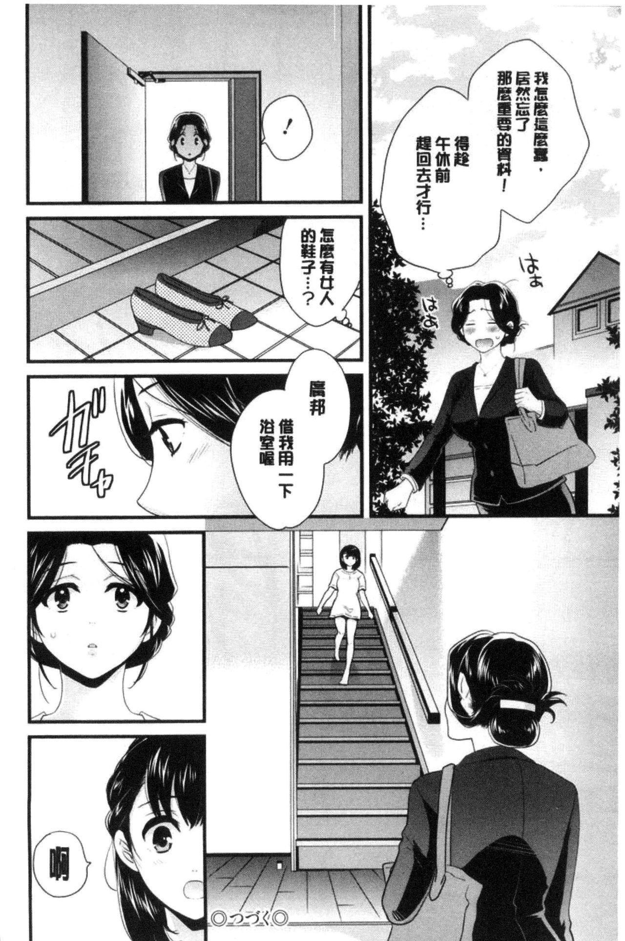 Okonomi no Mama! 28