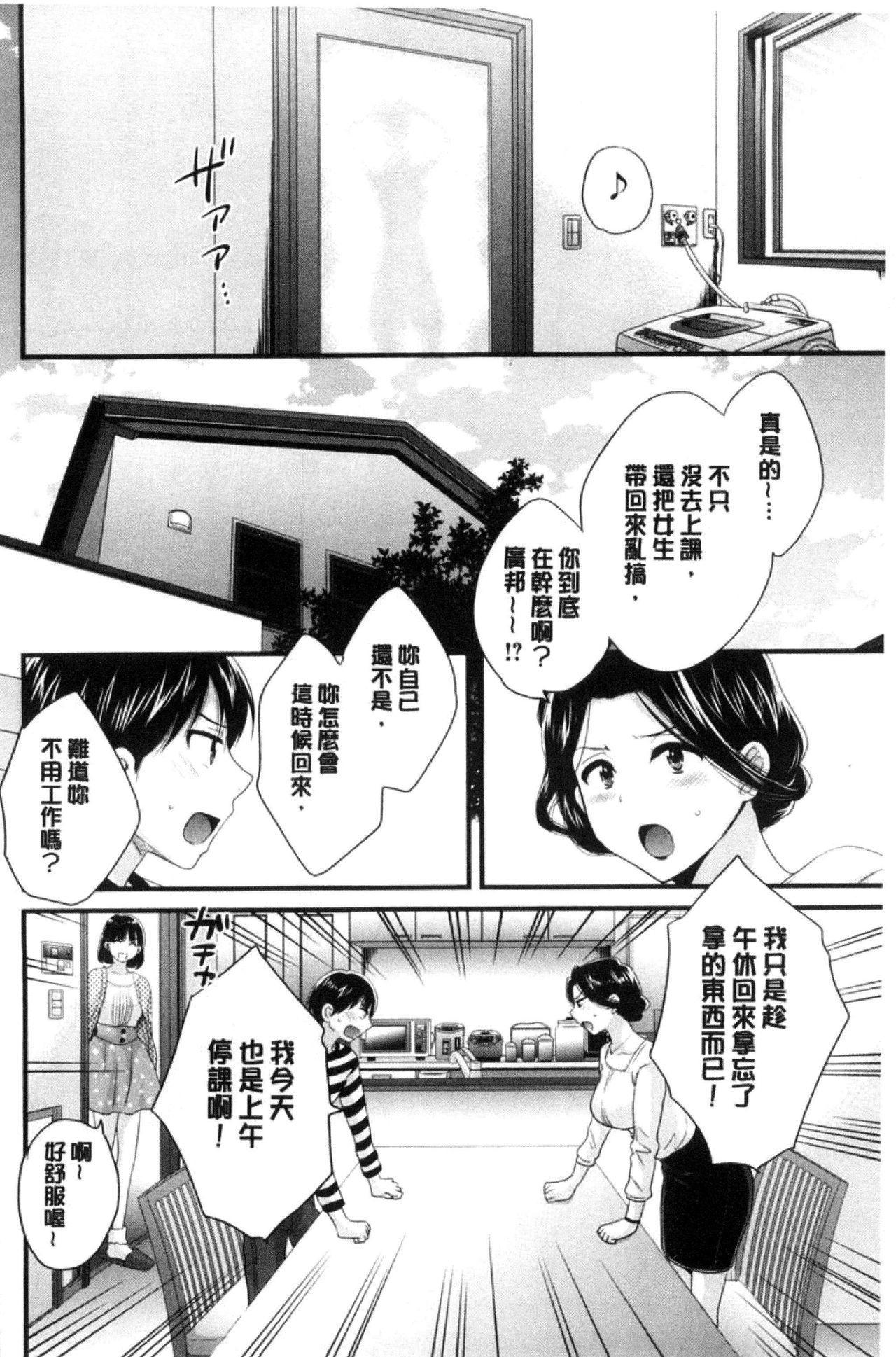 Okonomi no Mama! 30