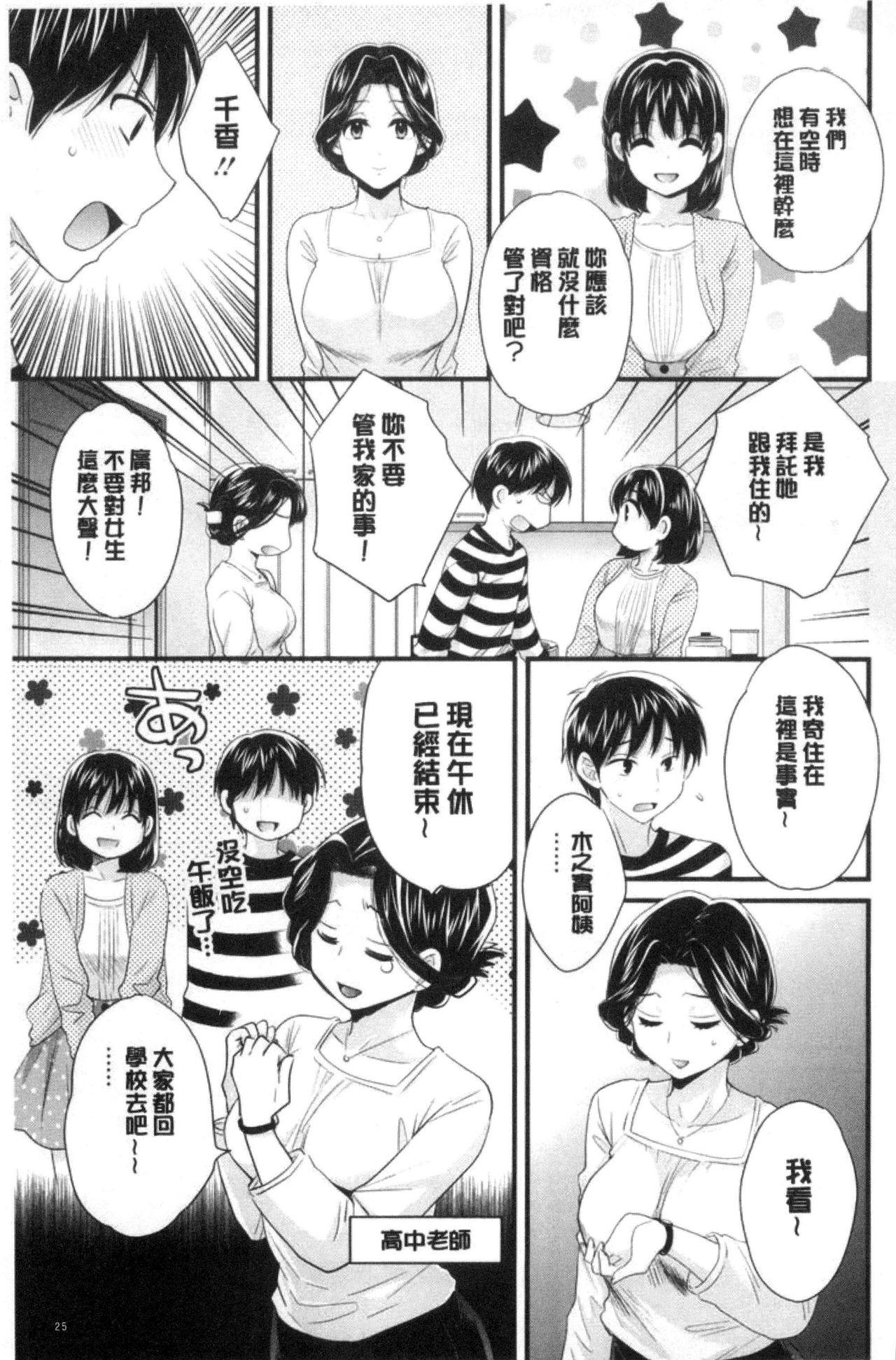 Okonomi no Mama! 33