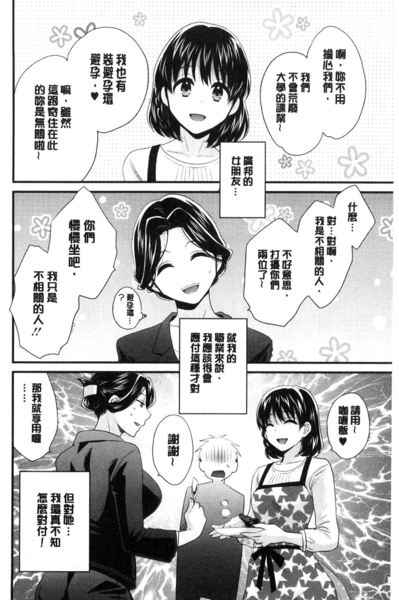 Okonomi no Mama! 36