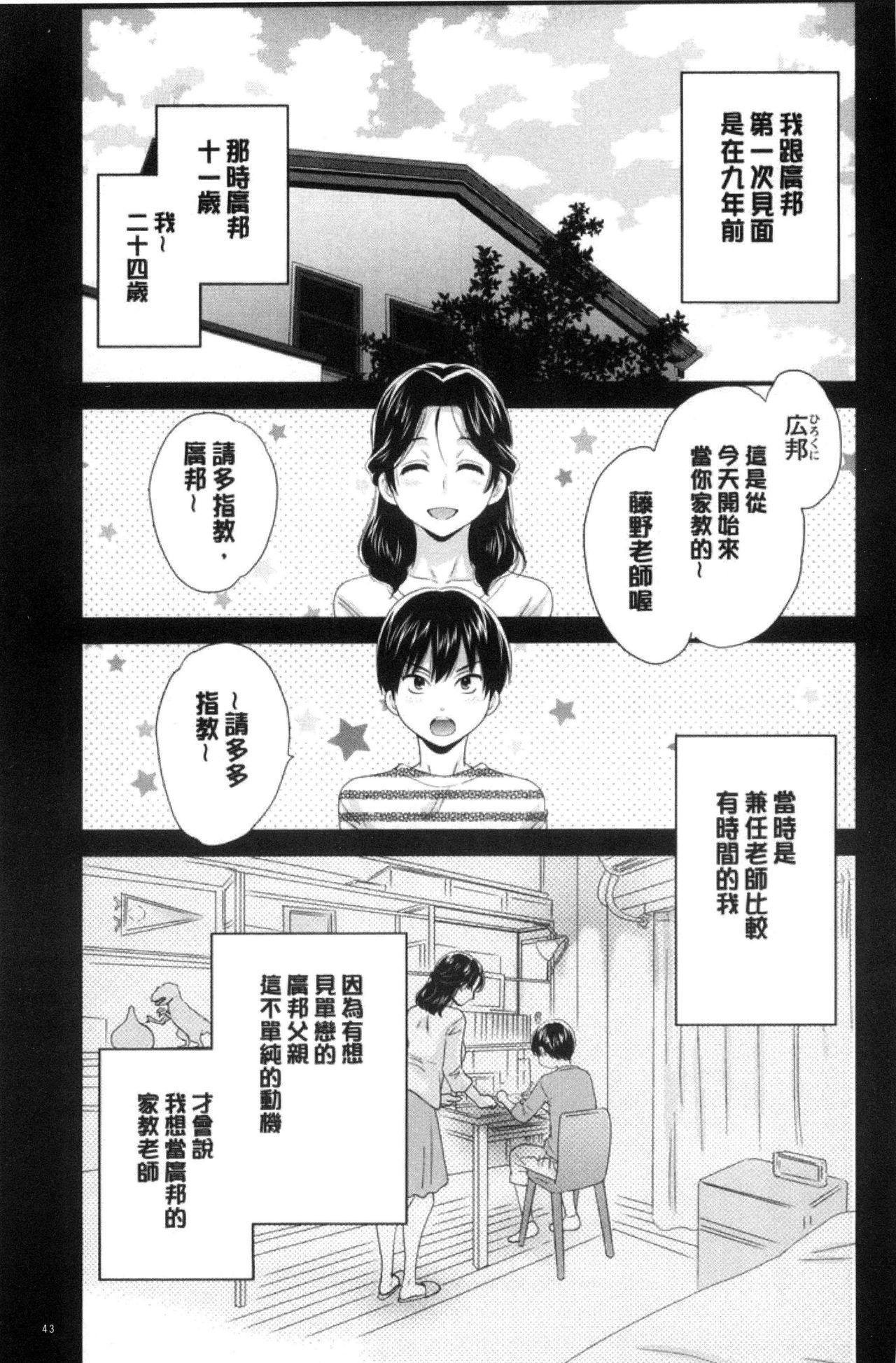 Okonomi no Mama! 51