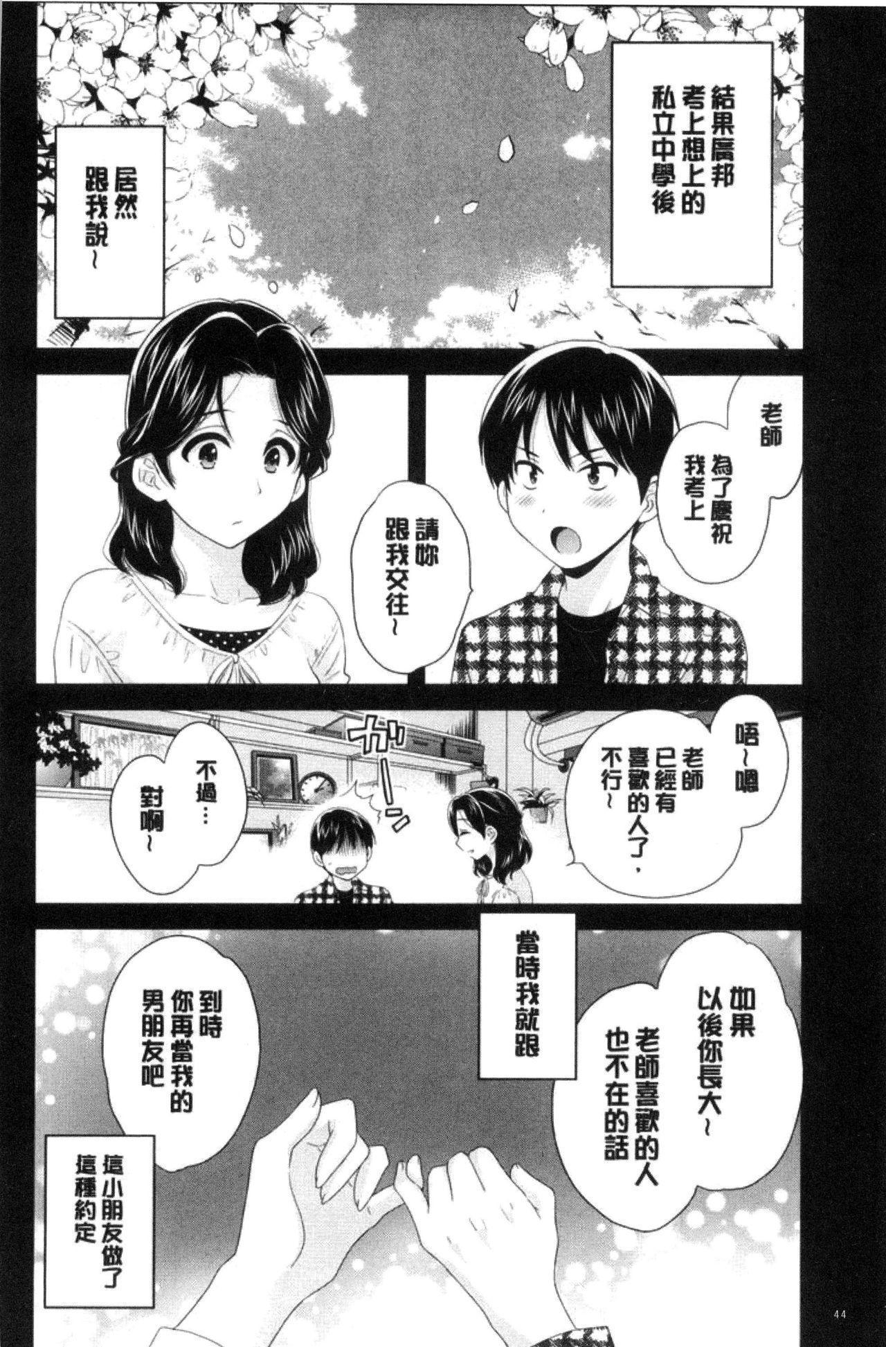 Okonomi no Mama! 52