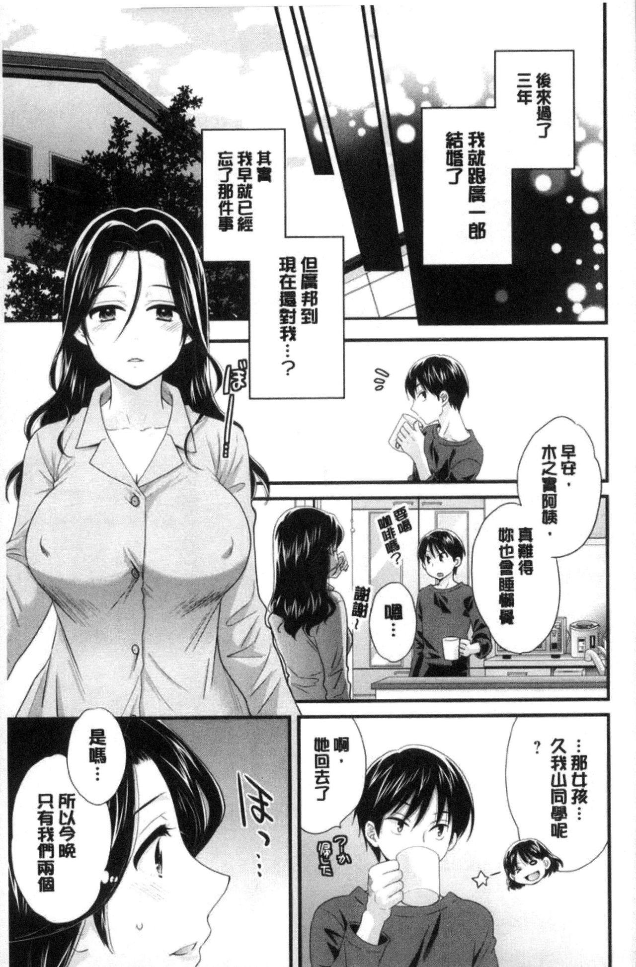 Okonomi no Mama! 53