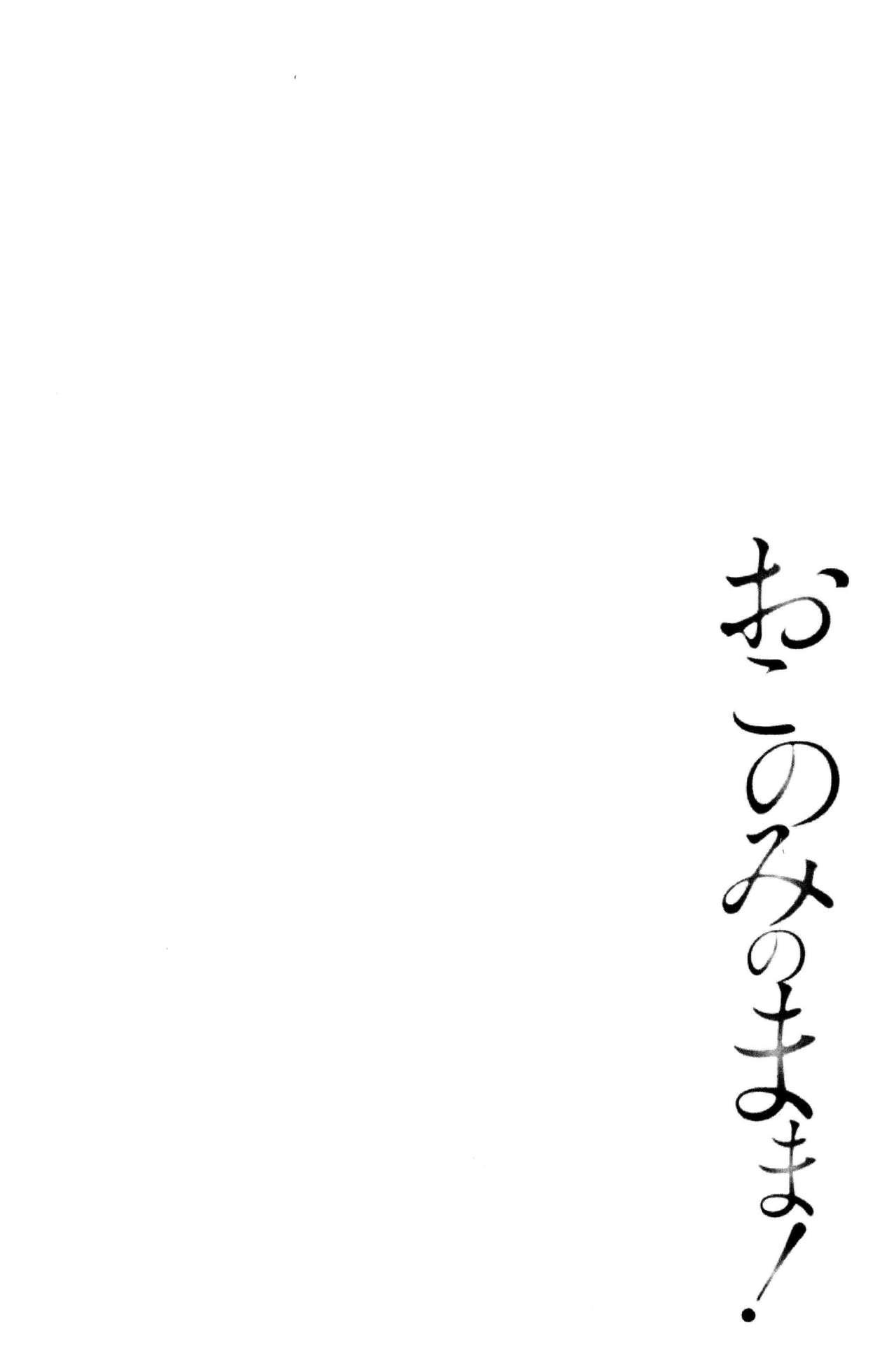 Okonomi no Mama! 68