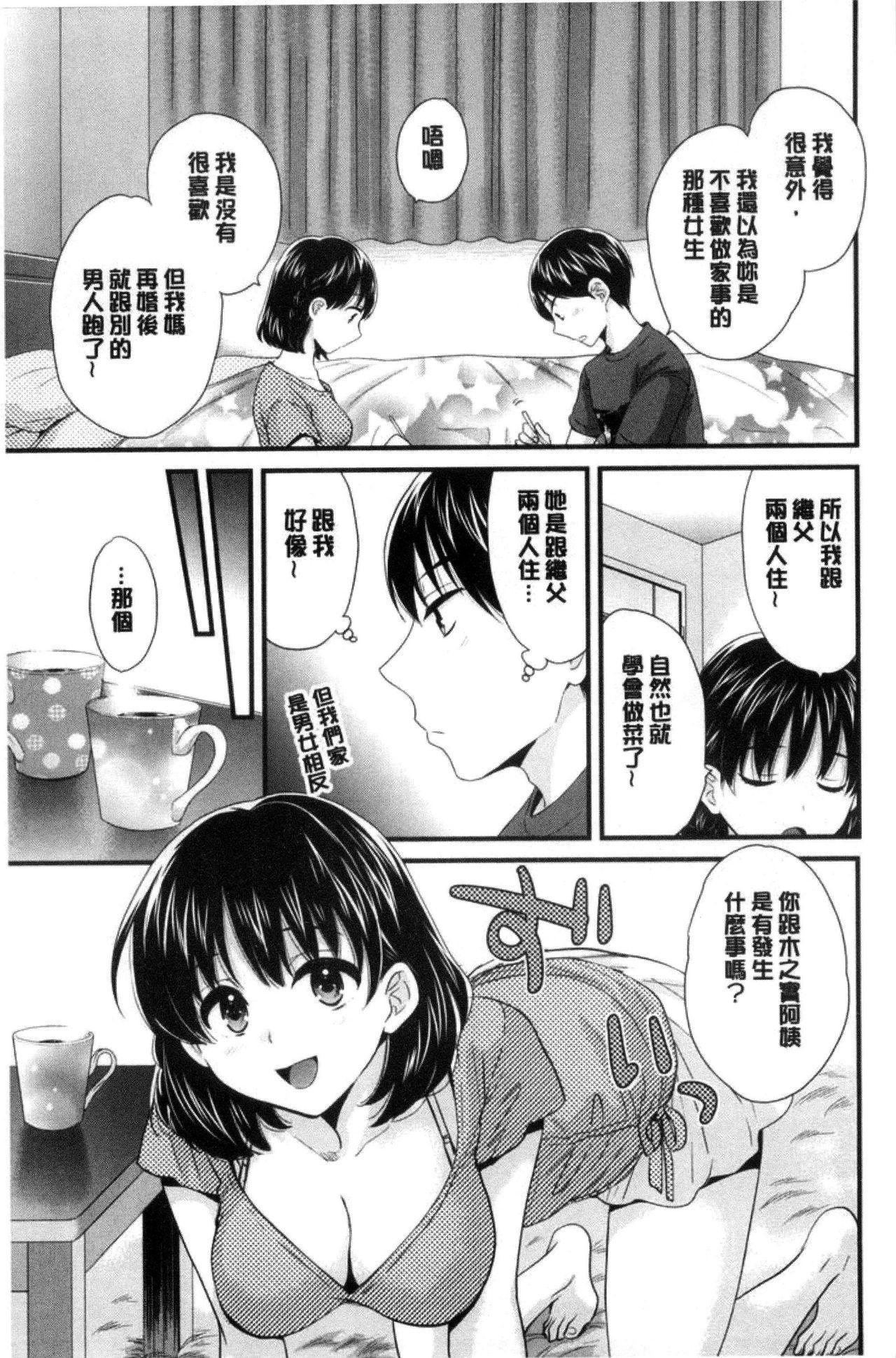 Okonomi no Mama! 71