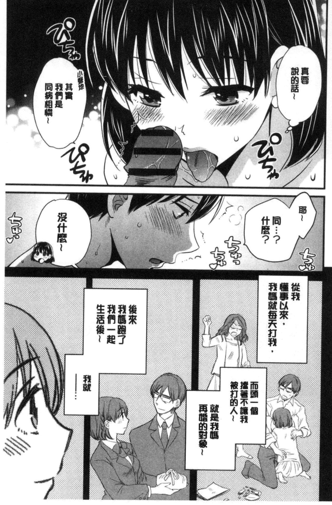 Okonomi no Mama! 77