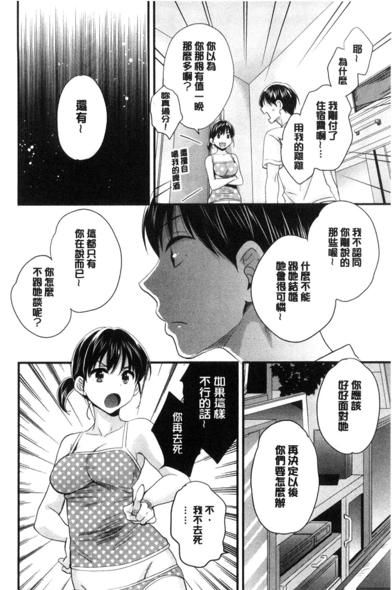 Okonomi no Mama! 84