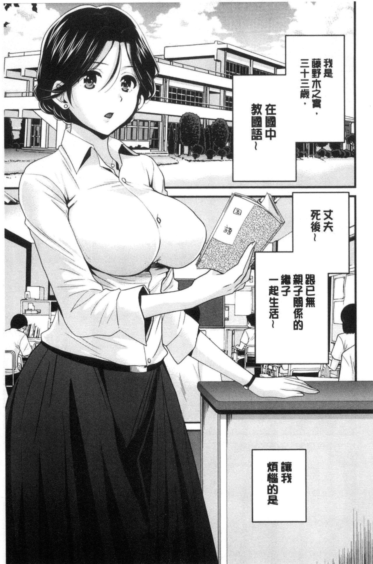 Okonomi no Mama! 87
