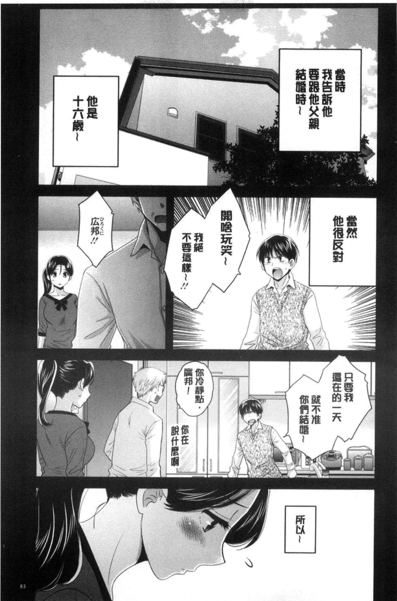 Okonomi no Mama! 91