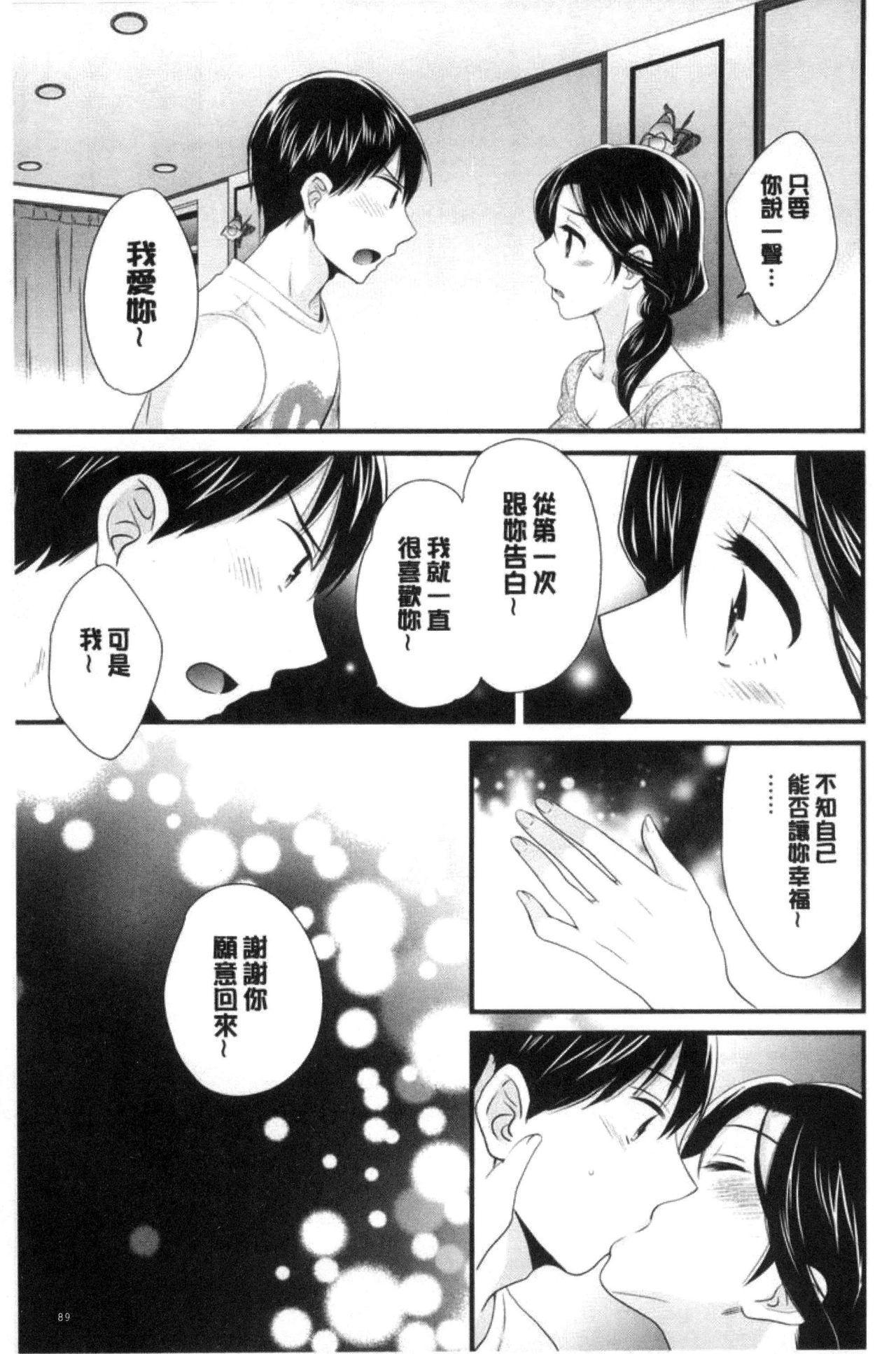 Okonomi no Mama! 97