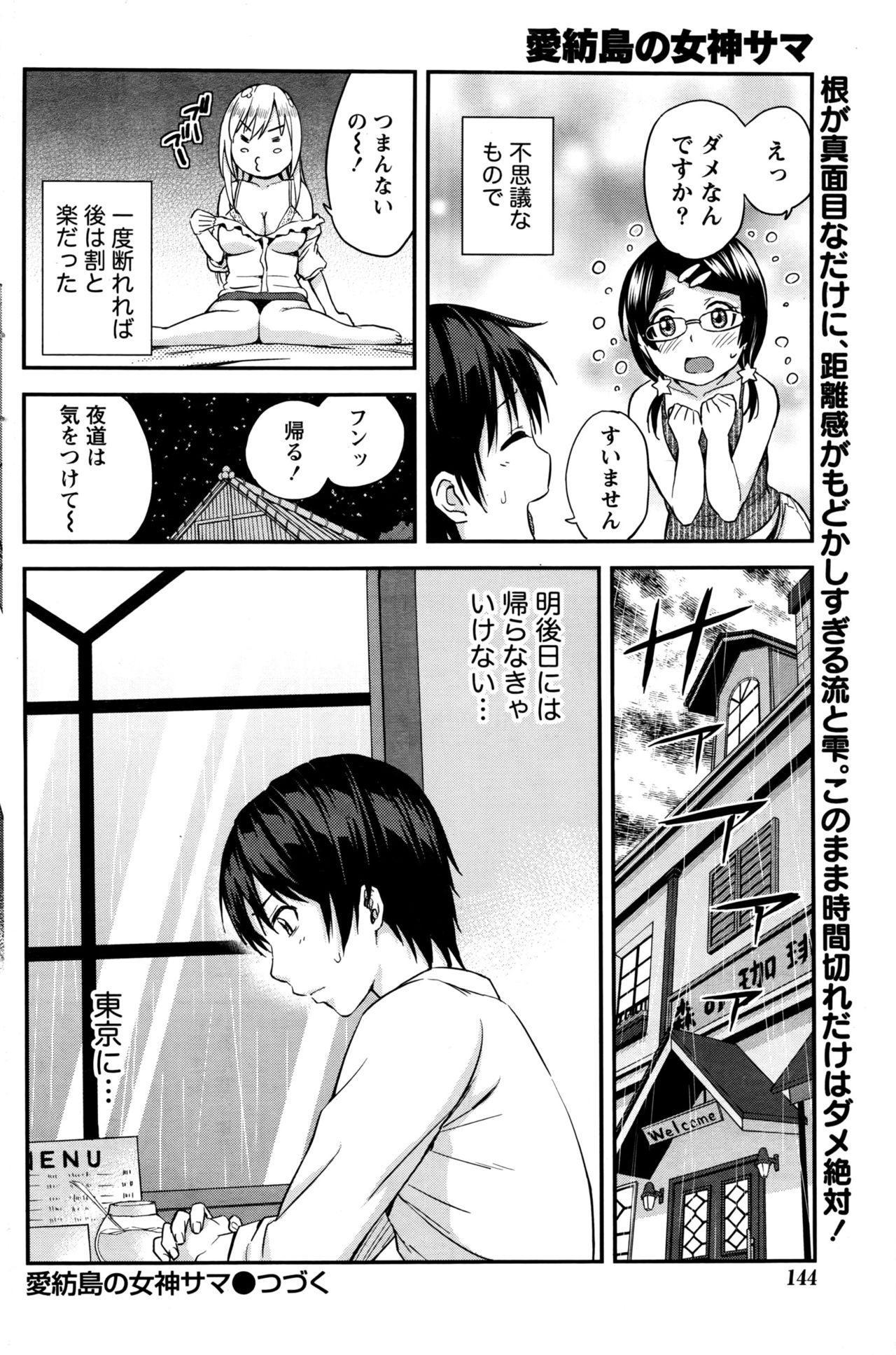 [Higashino Mikan] Atsumujima no Megumi-sama - Goddess of Atsumu-Island 108