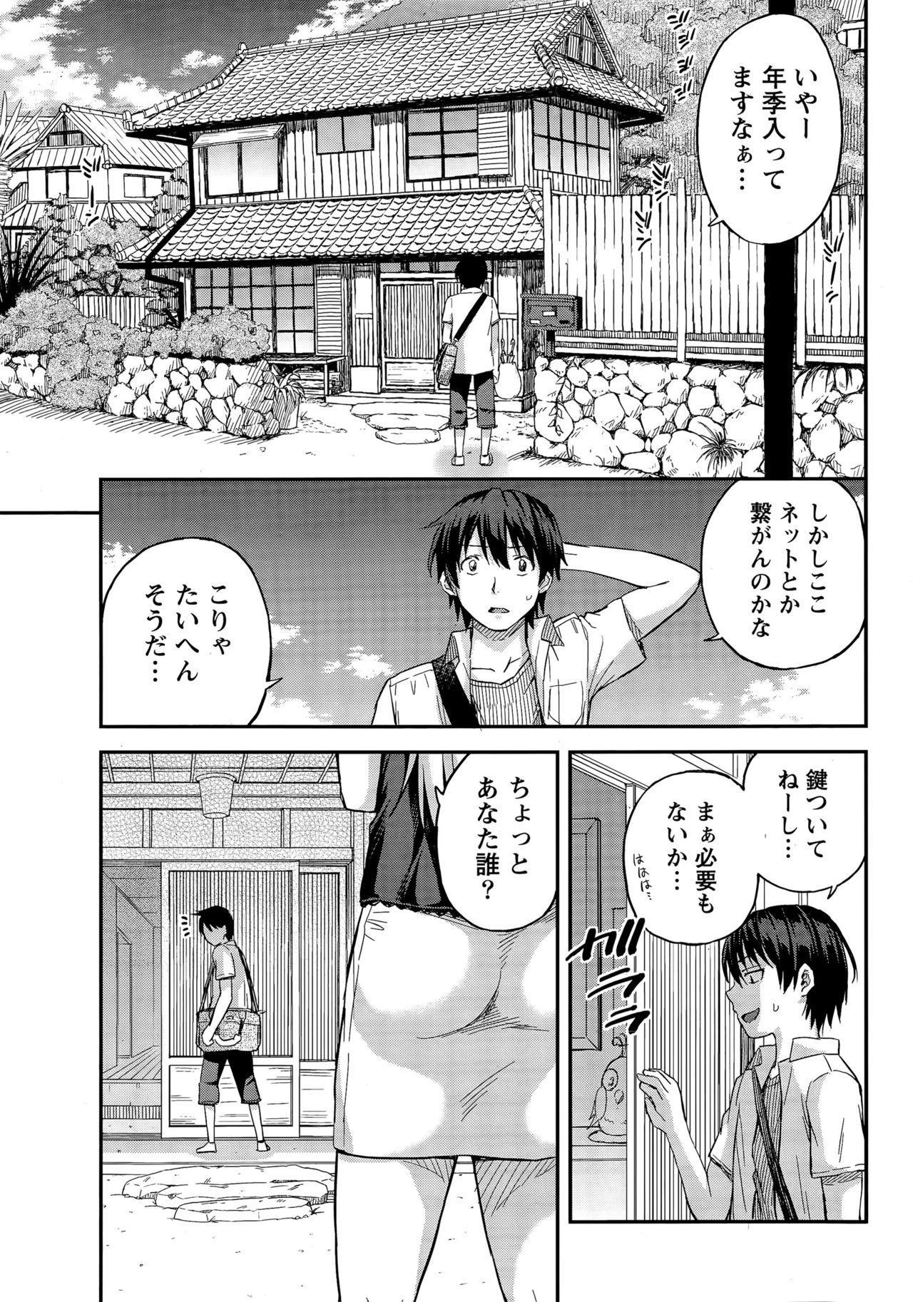 [Higashino Mikan] Atsumujima no Megumi-sama - Goddess of Atsumu-Island 10
