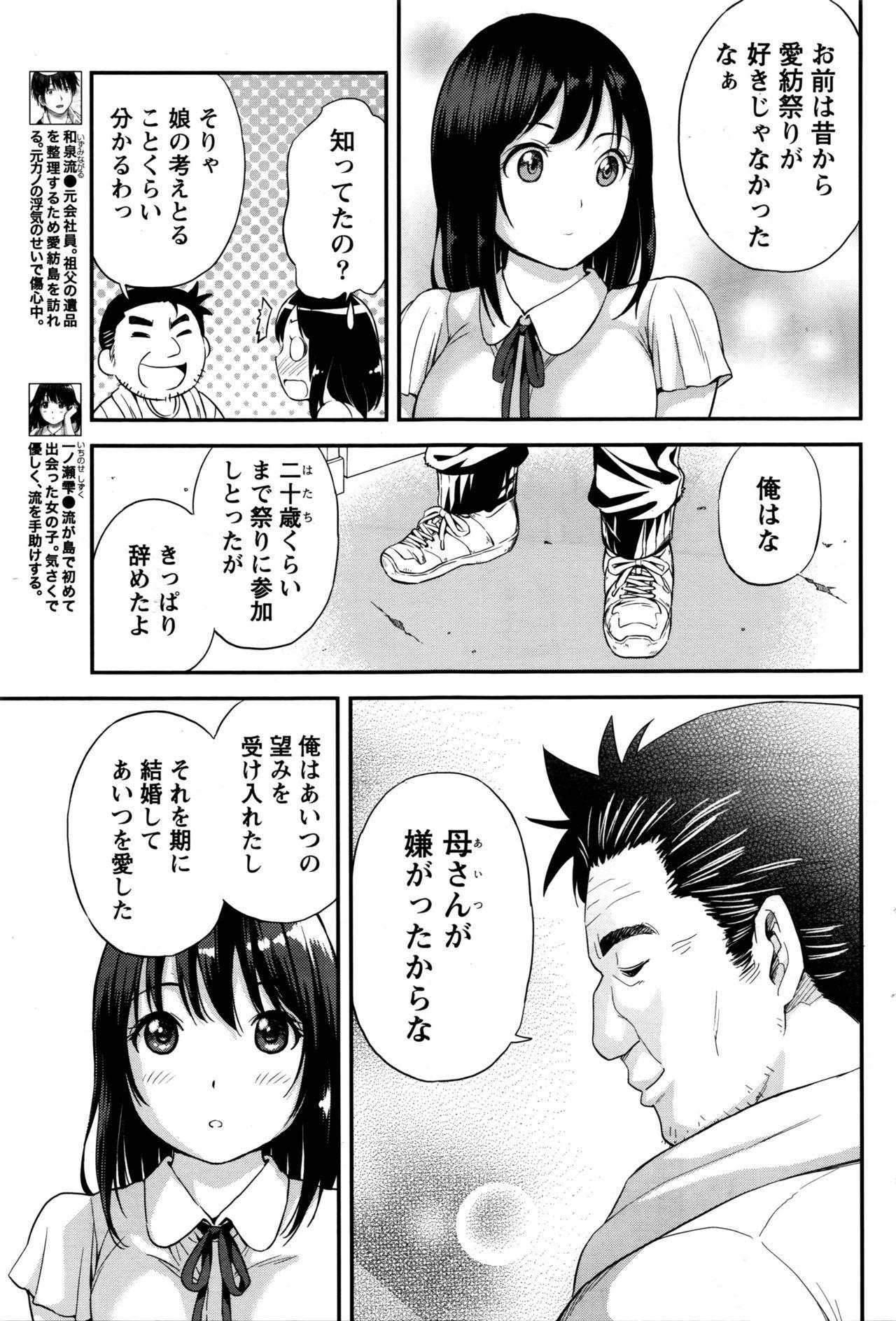 [Higashino Mikan] Atsumujima no Megumi-sama - Goddess of Atsumu-Island 111