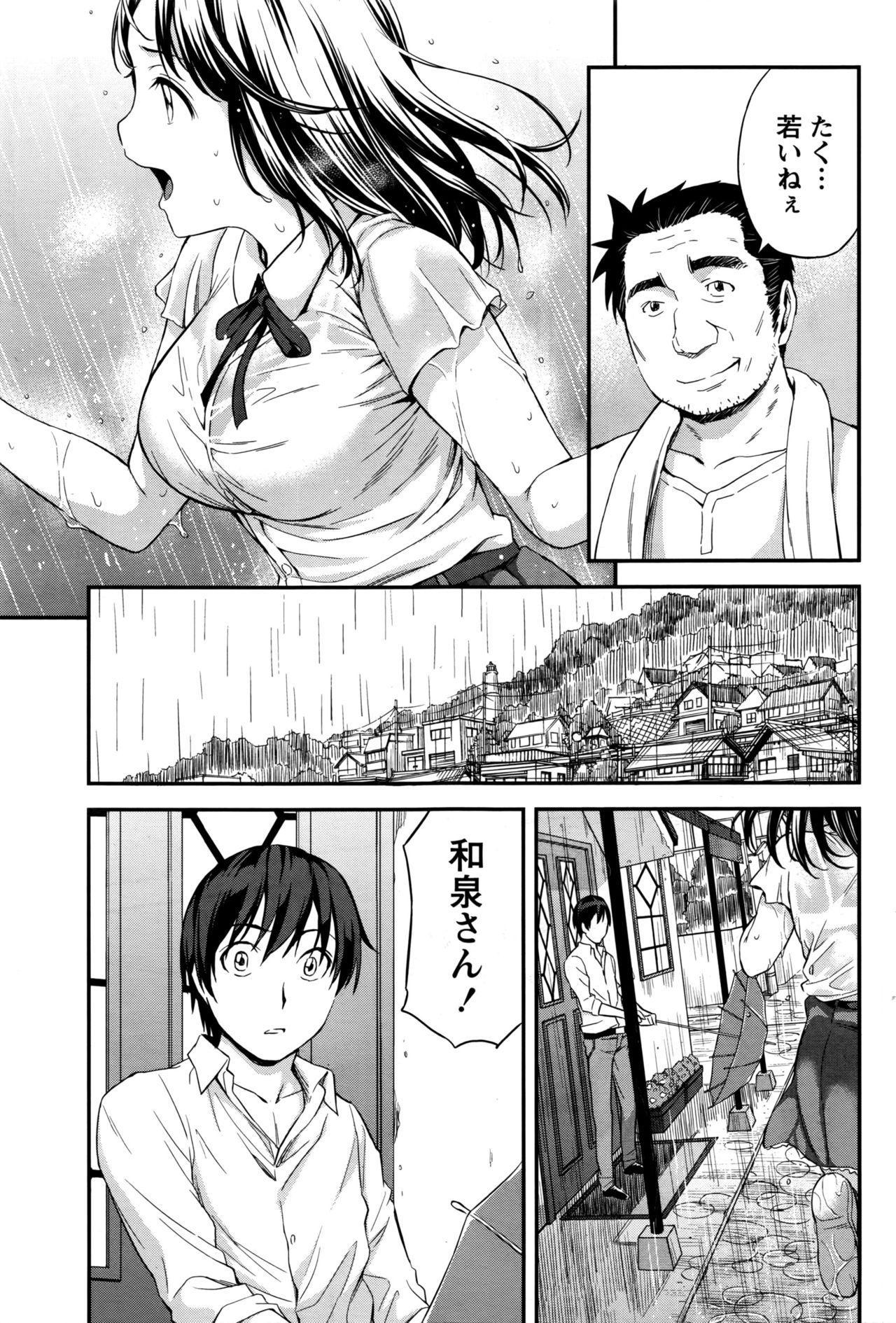 [Higashino Mikan] Atsumujima no Megumi-sama - Goddess of Atsumu-Island 113
