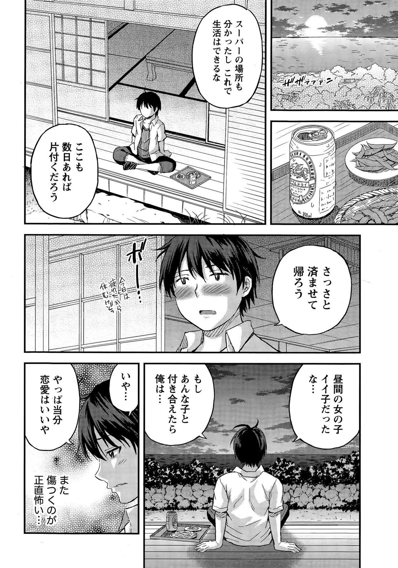 [Higashino Mikan] Atsumujima no Megumi-sama - Goddess of Atsumu-Island 13