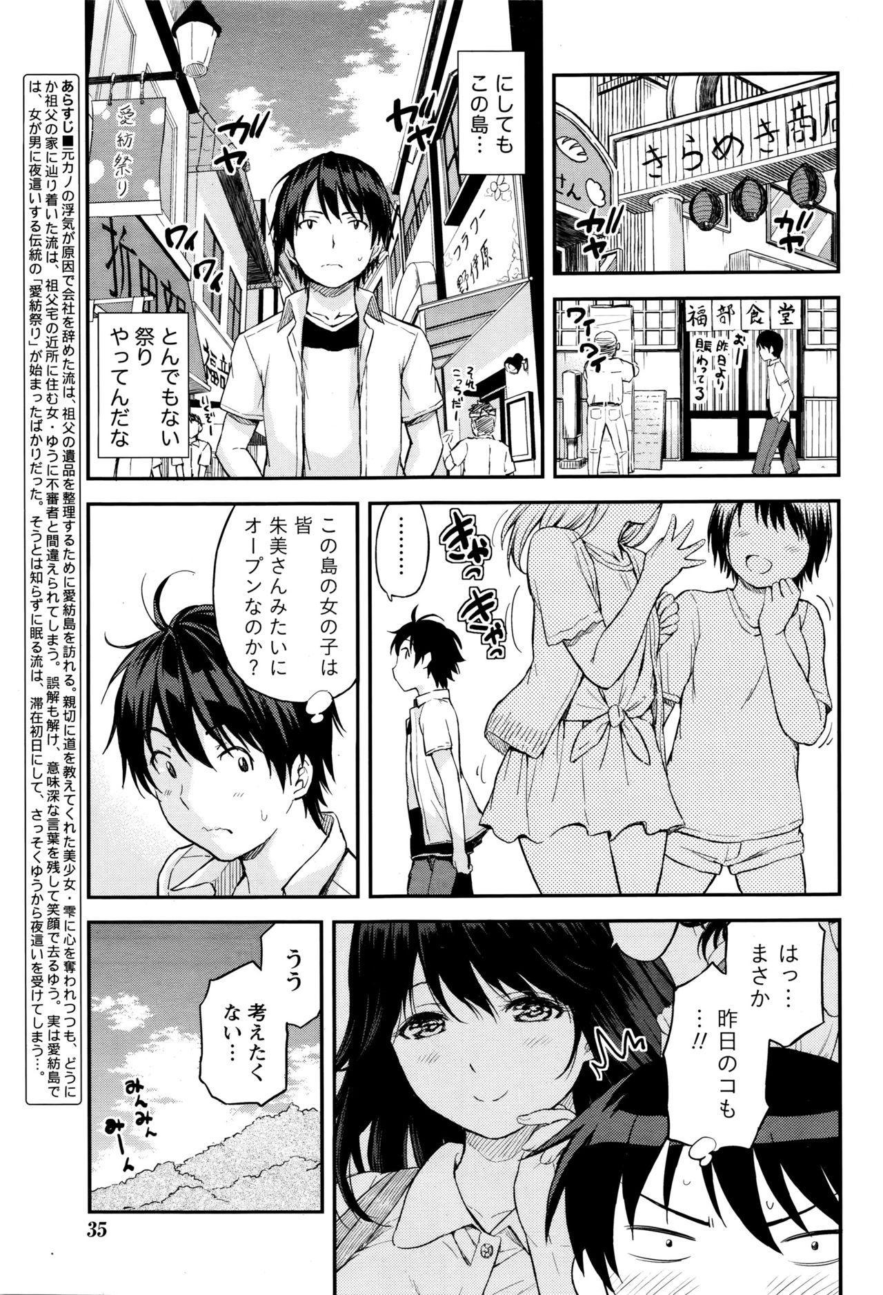 [Higashino Mikan] Atsumujima no Megumi-sama - Goddess of Atsumu-Island 25