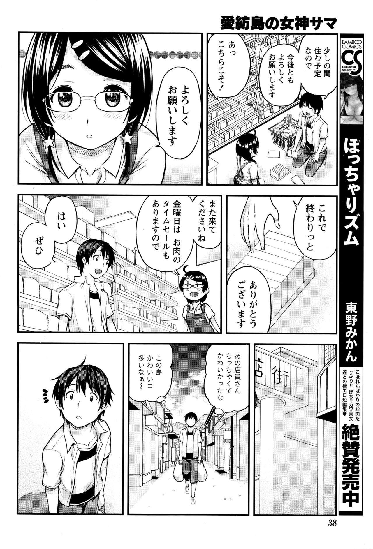 [Higashino Mikan] Atsumujima no Megumi-sama - Goddess of Atsumu-Island 28
