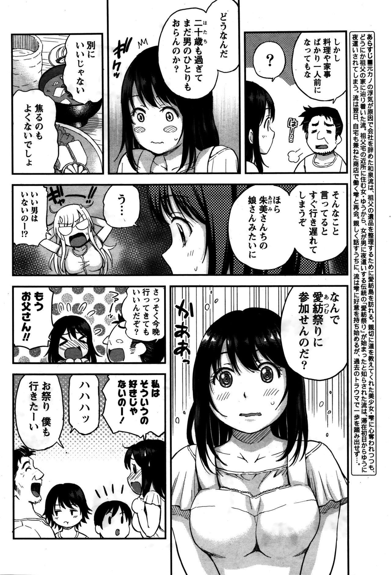 [Higashino Mikan] Atsumujima no Megumi-sama - Goddess of Atsumu-Island 46