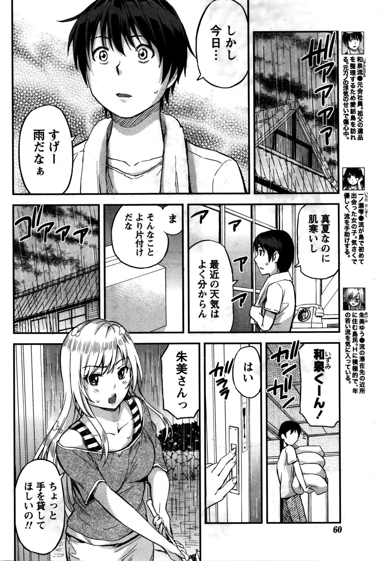 [Higashino Mikan] Atsumujima no Megumi-sama - Goddess of Atsumu-Island 48