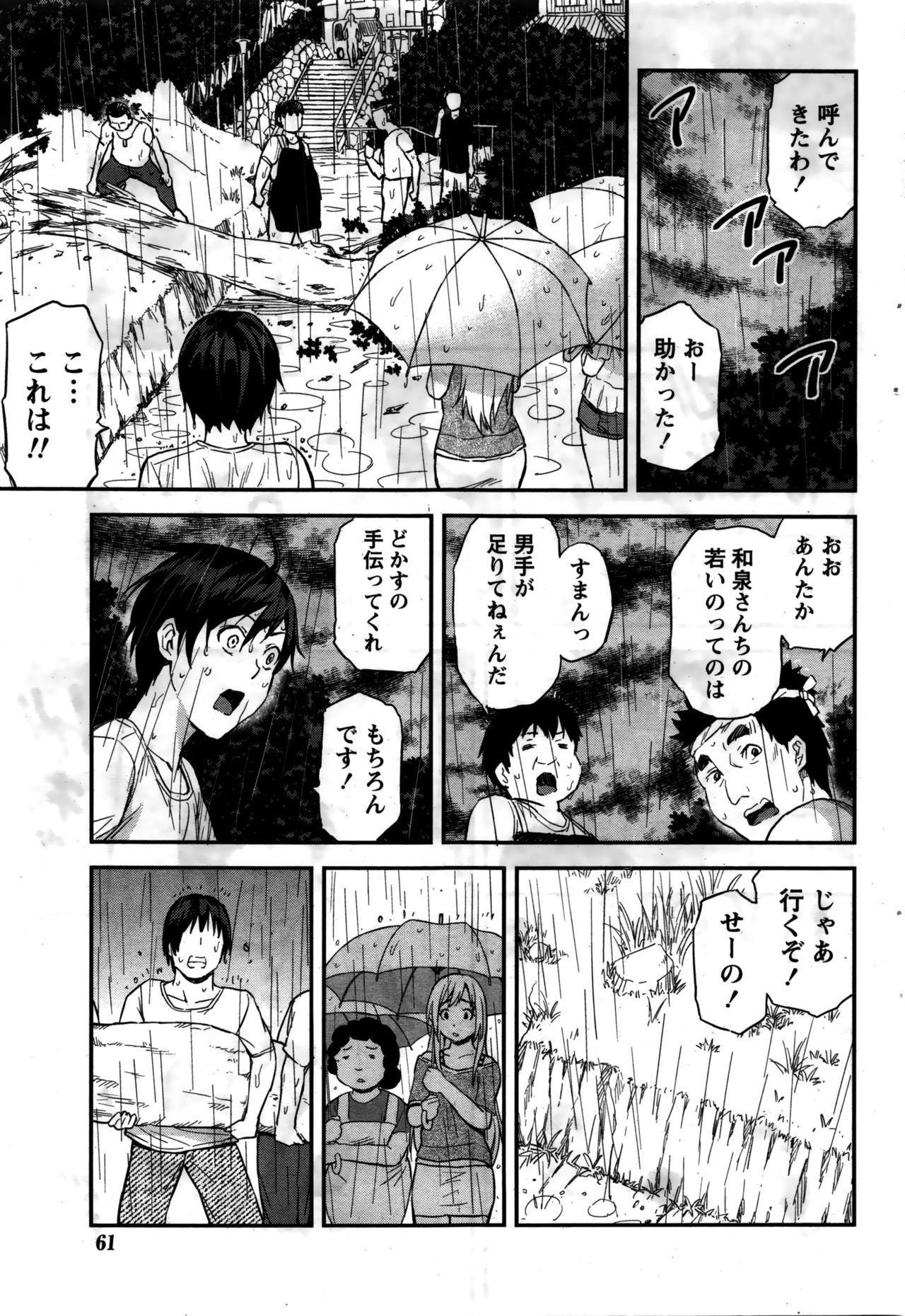 [Higashino Mikan] Atsumujima no Megumi-sama - Goddess of Atsumu-Island 49