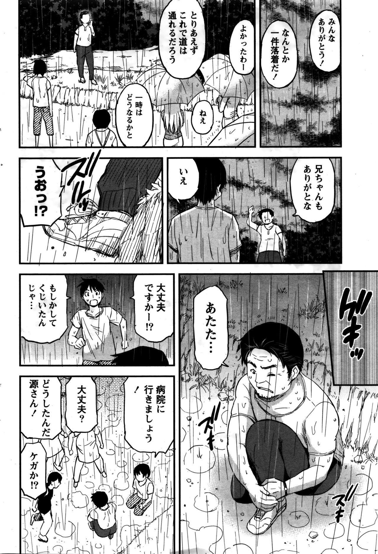 [Higashino Mikan] Atsumujima no Megumi-sama - Goddess of Atsumu-Island 50