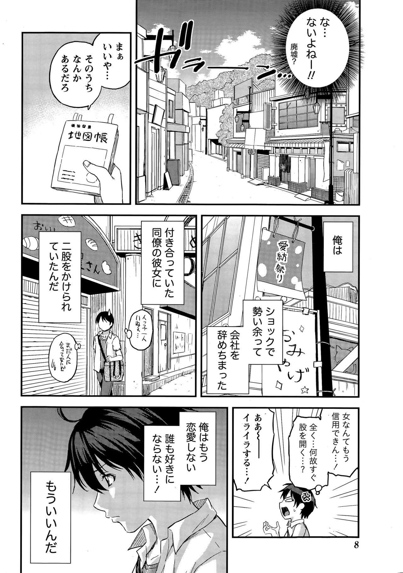 [Higashino Mikan] Atsumujima no Megumi-sama - Goddess of Atsumu-Island 5