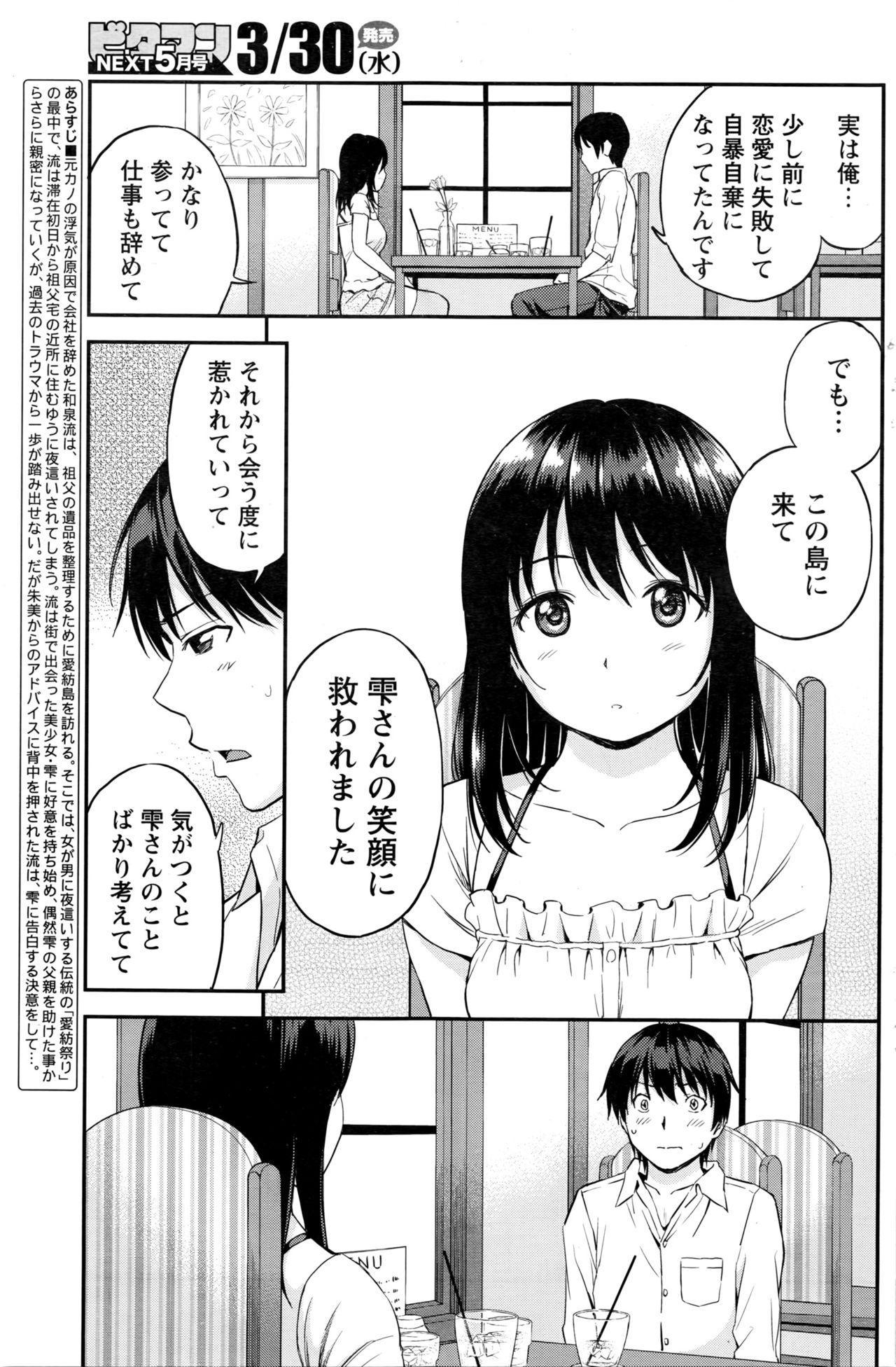 [Higashino Mikan] Atsumujima no Megumi-sama - Goddess of Atsumu-Island 93