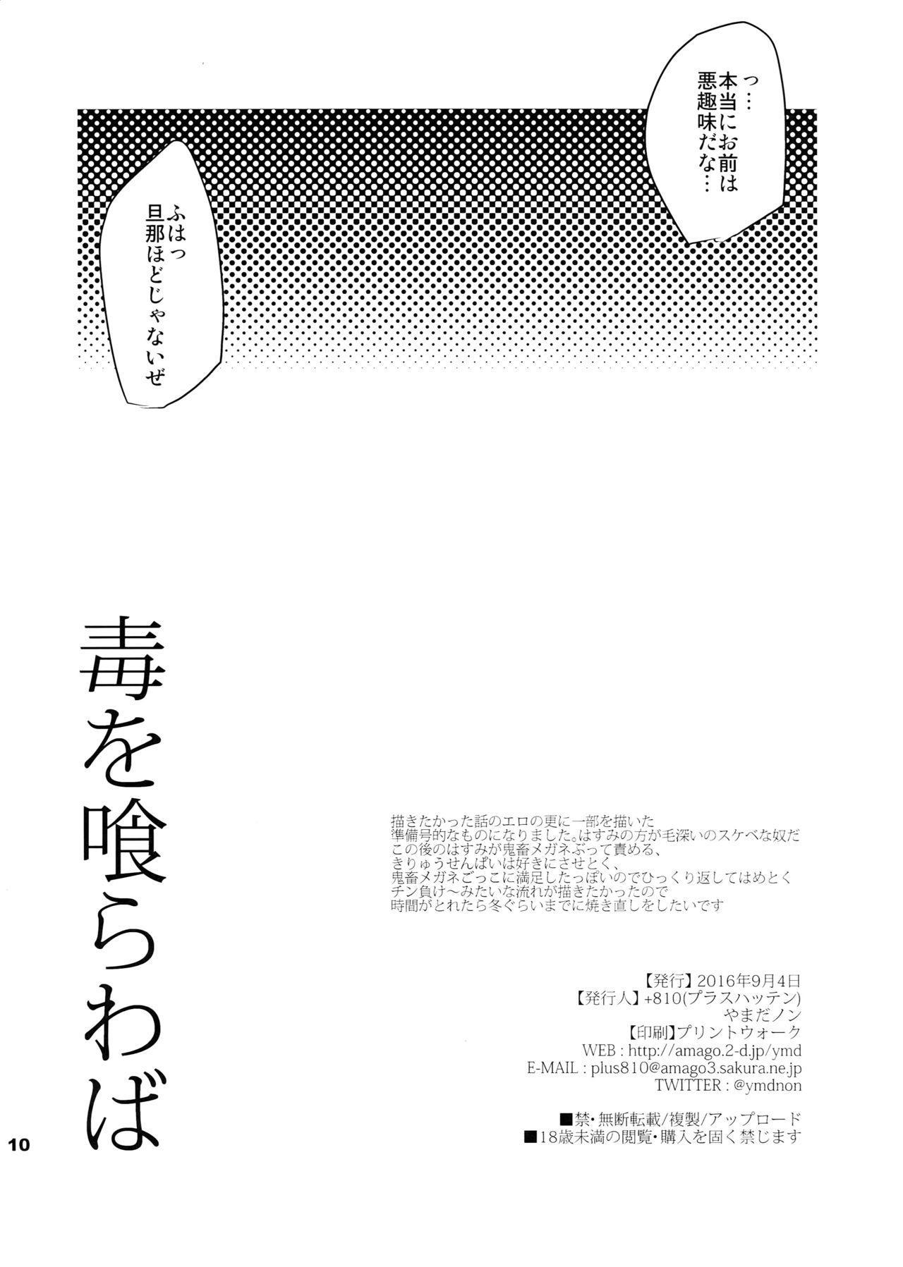Doku ou Kurawaba 9