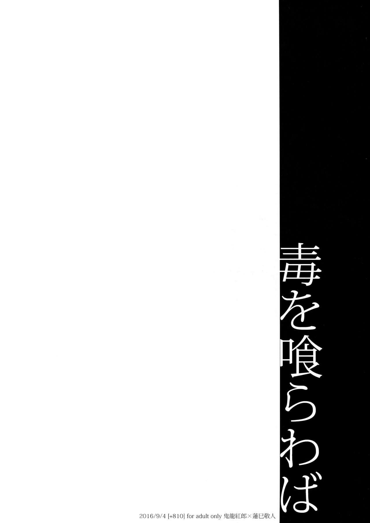 Doku ou Kurawaba 11