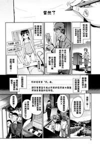 Hime Hajime 9