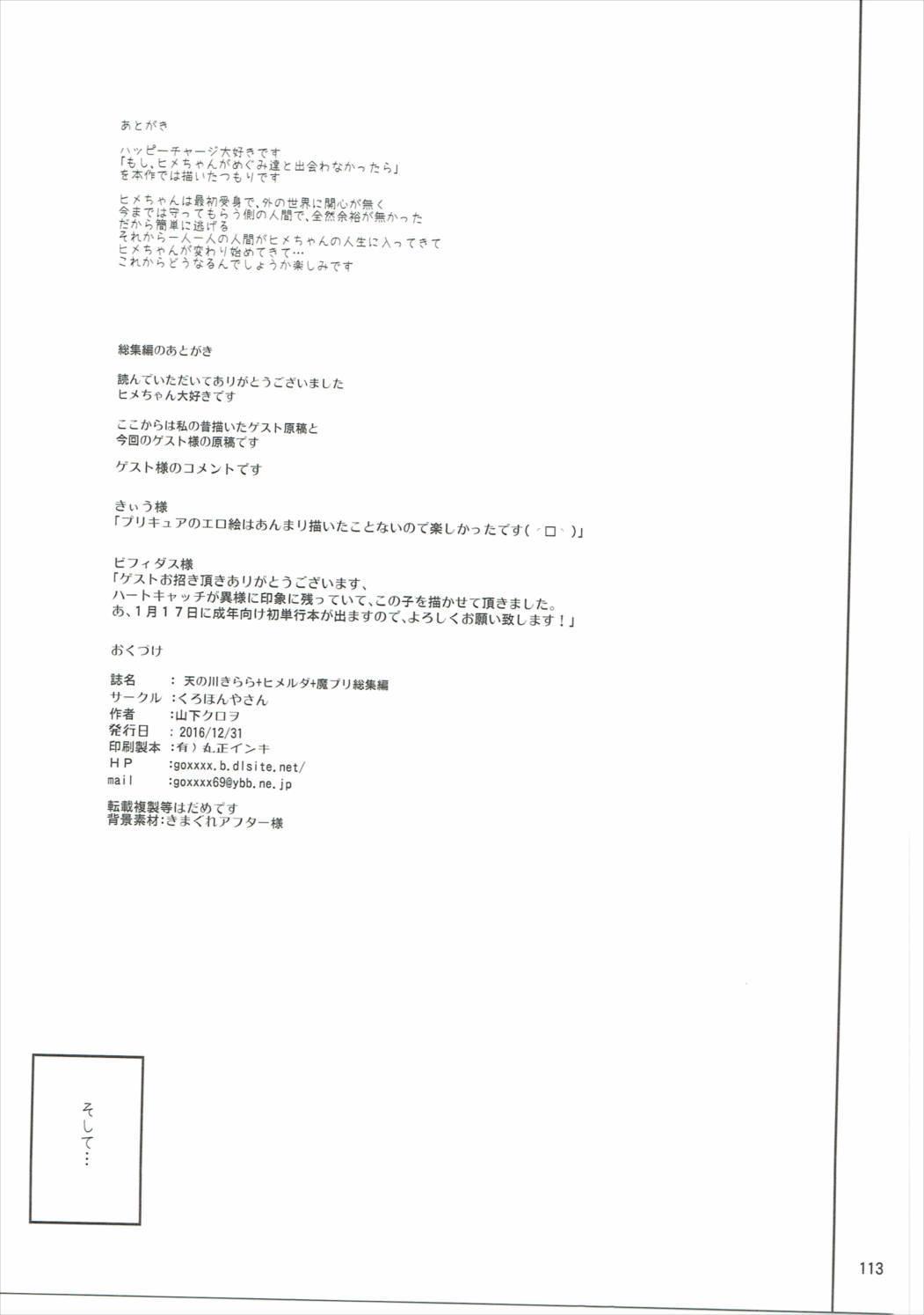 Amanogawa Kirara + Himelda + Mapuri Soushuuhen 111