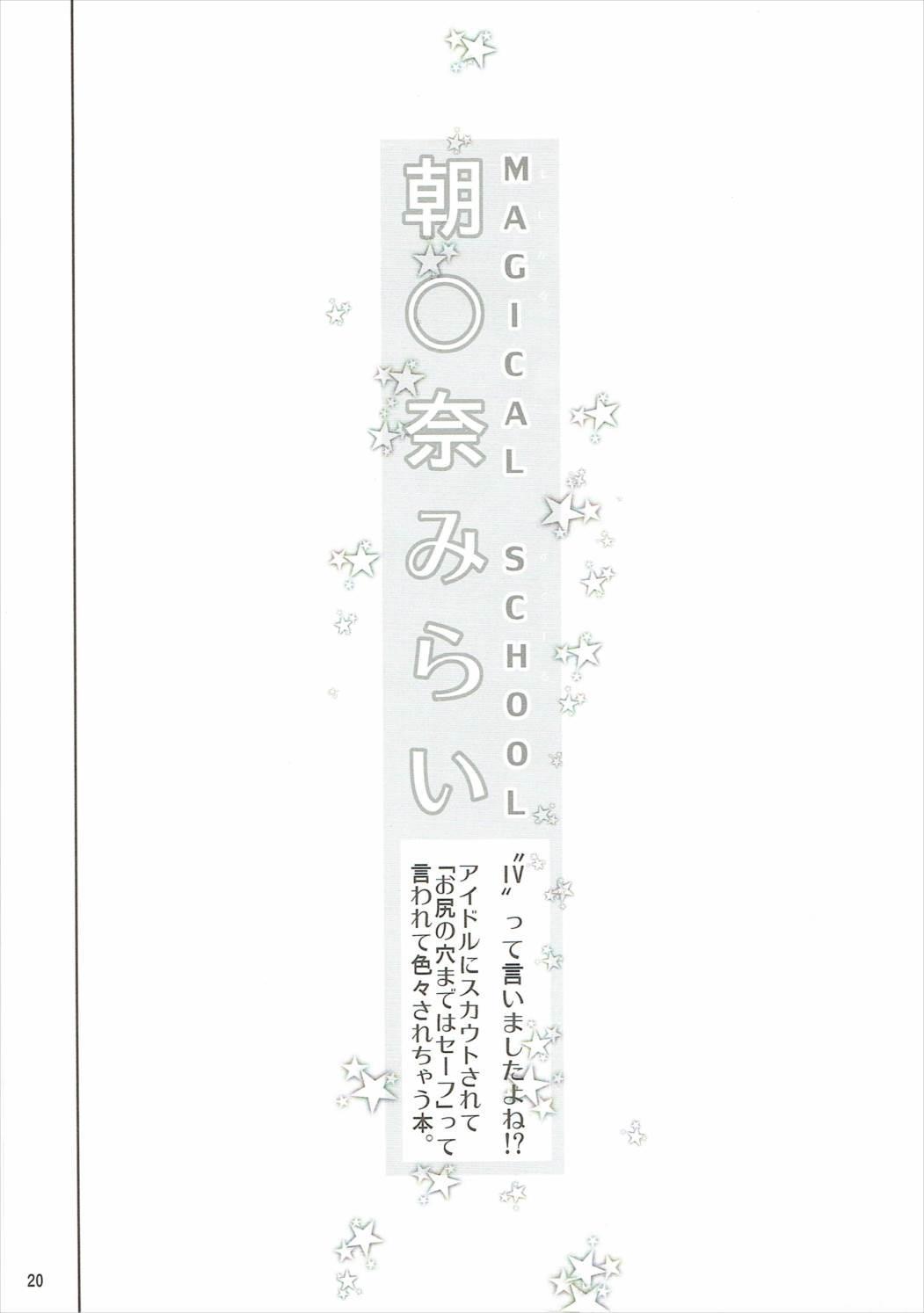 Amanogawa Kirara + Himelda + Mapuri Soushuuhen 18