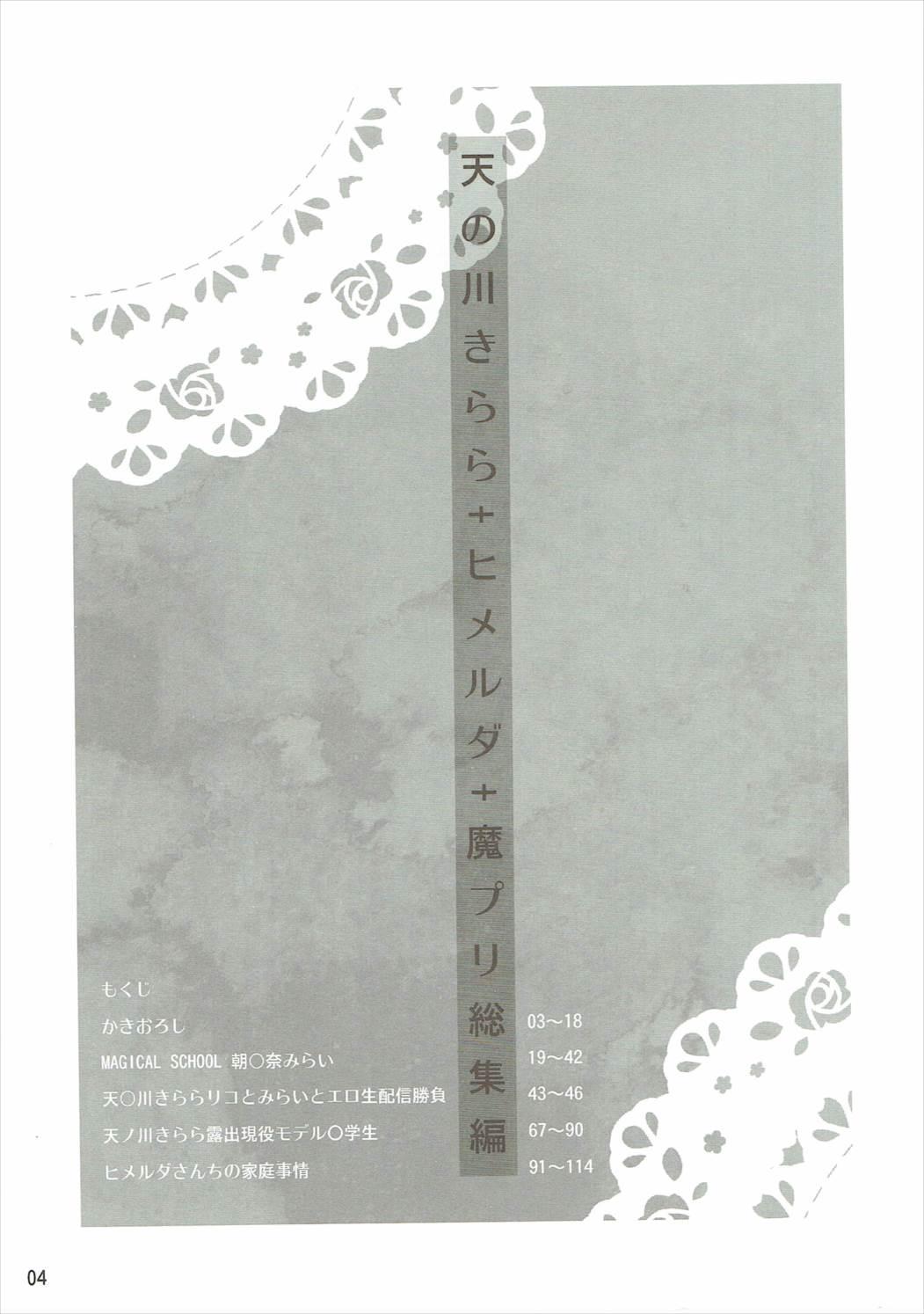 Amanogawa Kirara + Himelda + Mapuri Soushuuhen 2