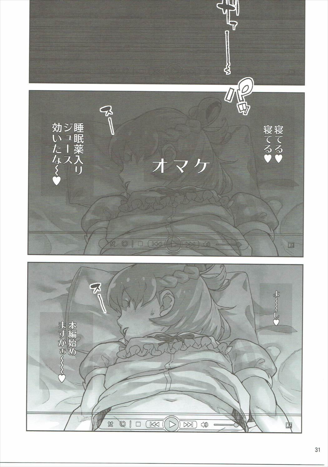 Amanogawa Kirara + Himelda + Mapuri Soushuuhen 29