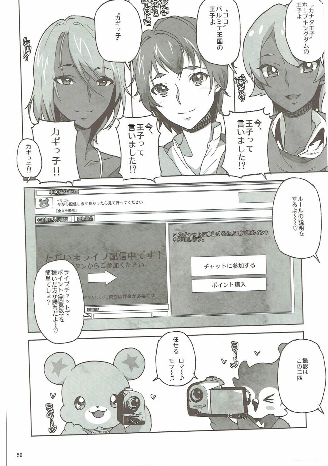 Amanogawa Kirara + Himelda + Mapuri Soushuuhen 48