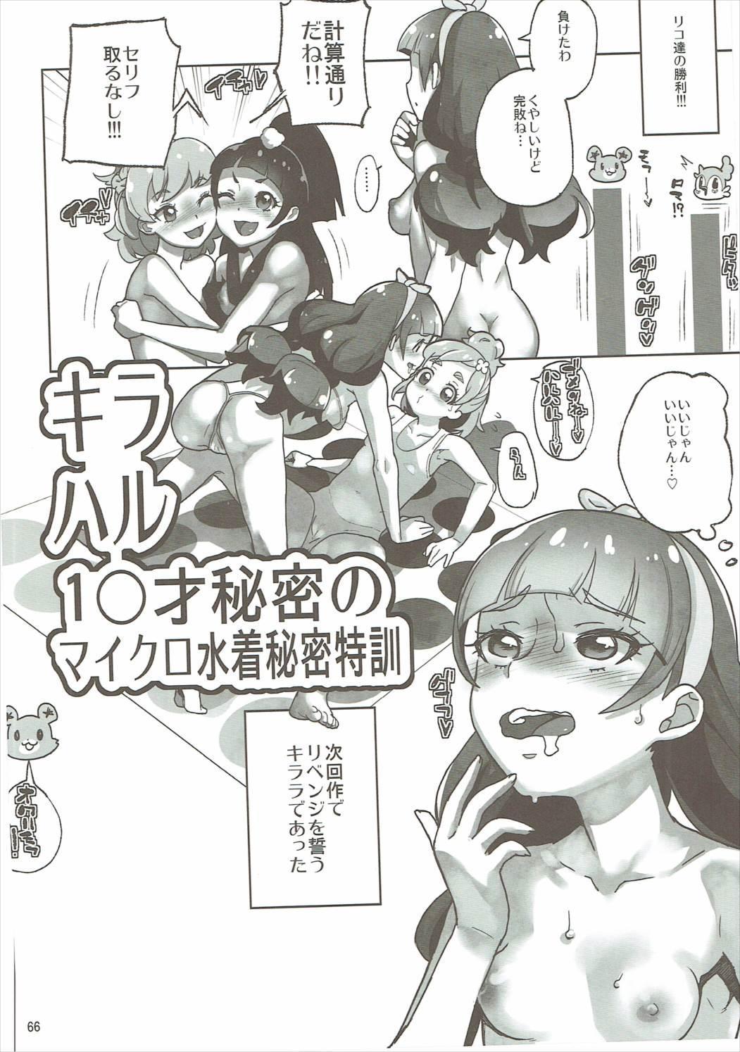 Amanogawa Kirara + Himelda + Mapuri Soushuuhen 64