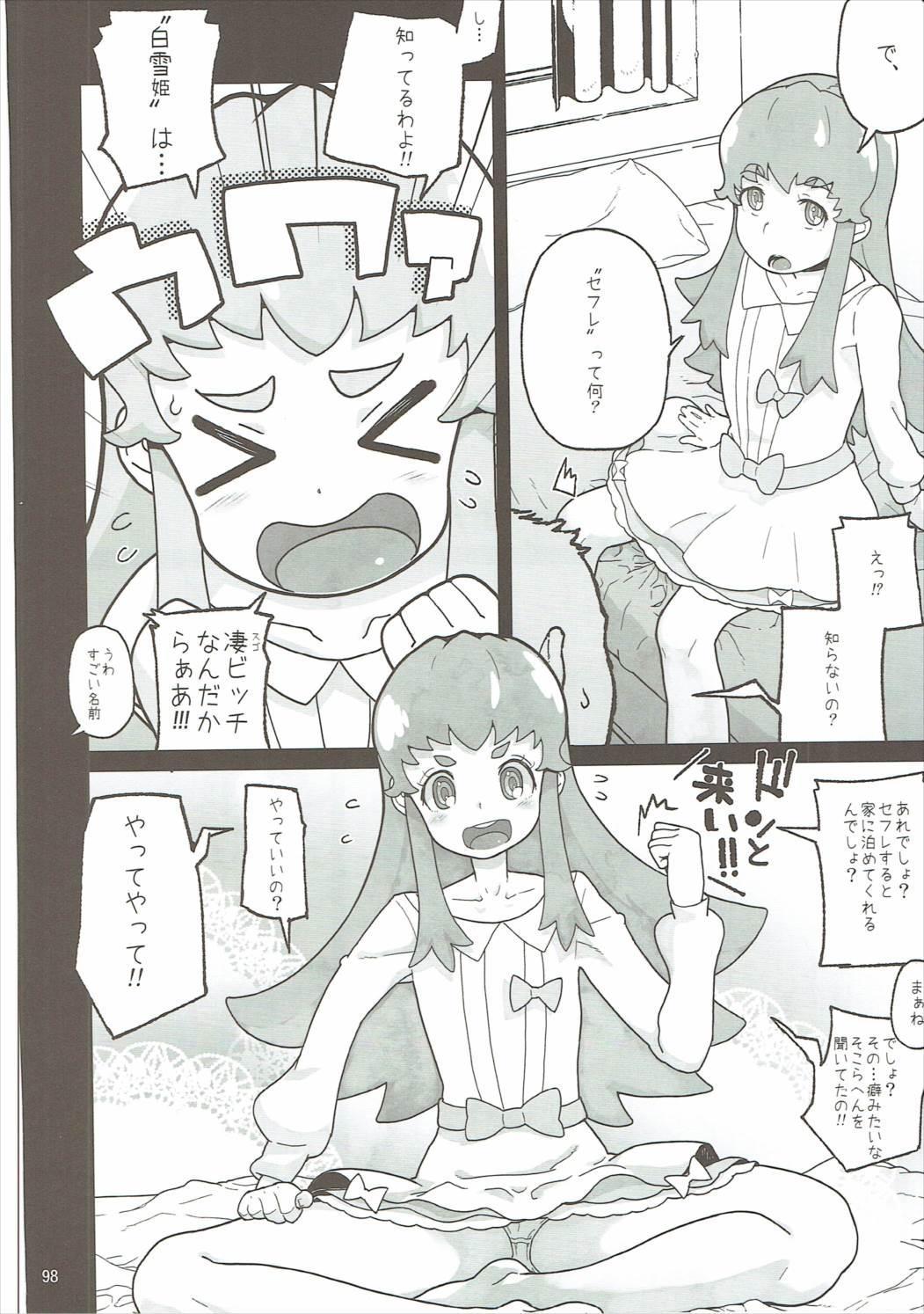 Amanogawa Kirara + Himelda + Mapuri Soushuuhen 96