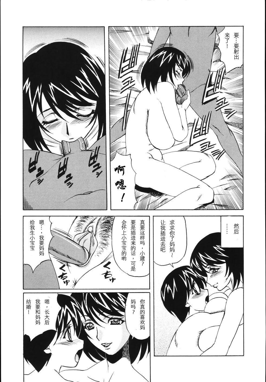 Nikuyoku no Jusei   肉欲的射精 6