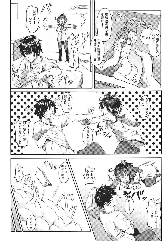Tokitsukaze to Wanwan! 1