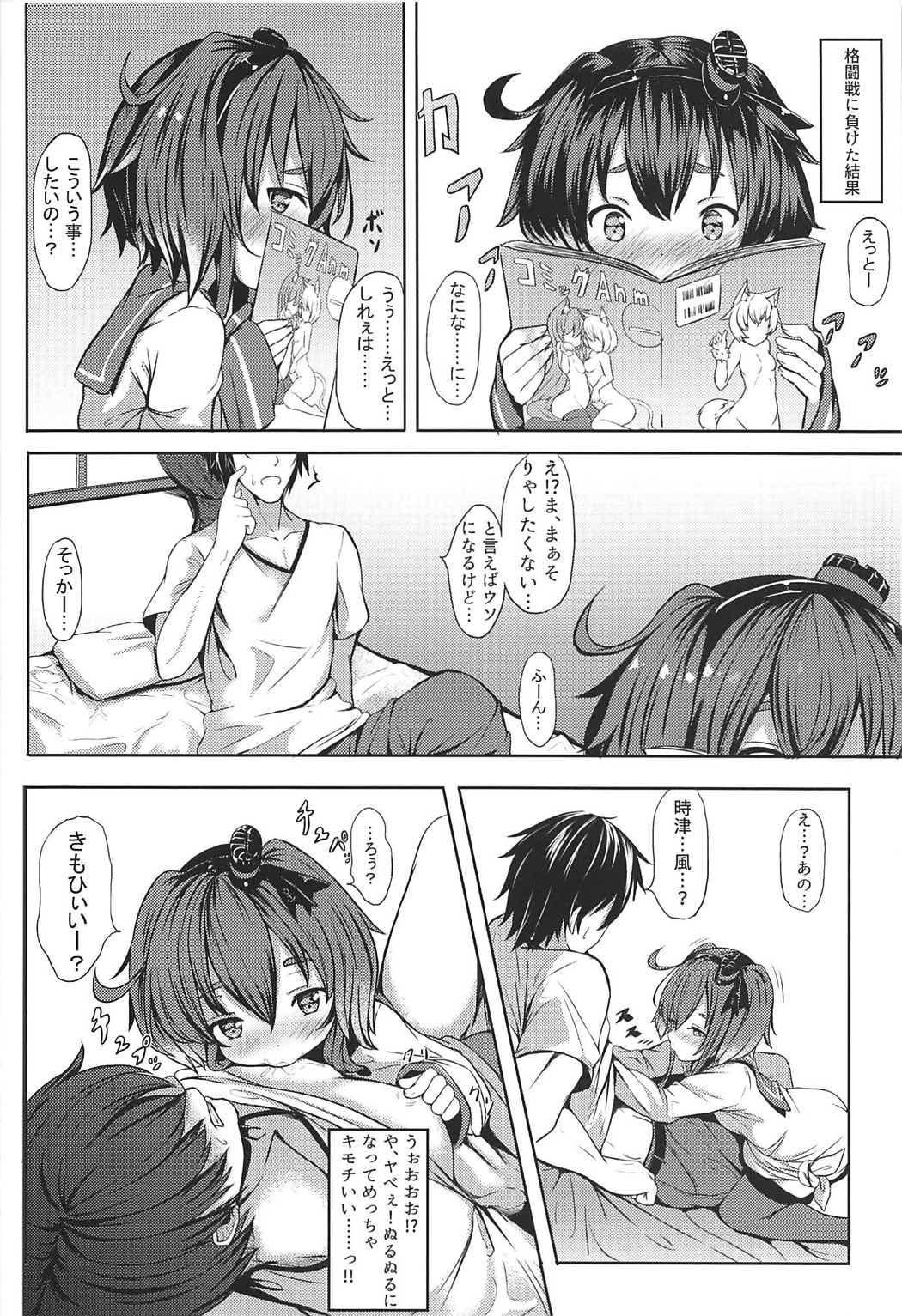 Tokitsukaze to Wanwan! 2