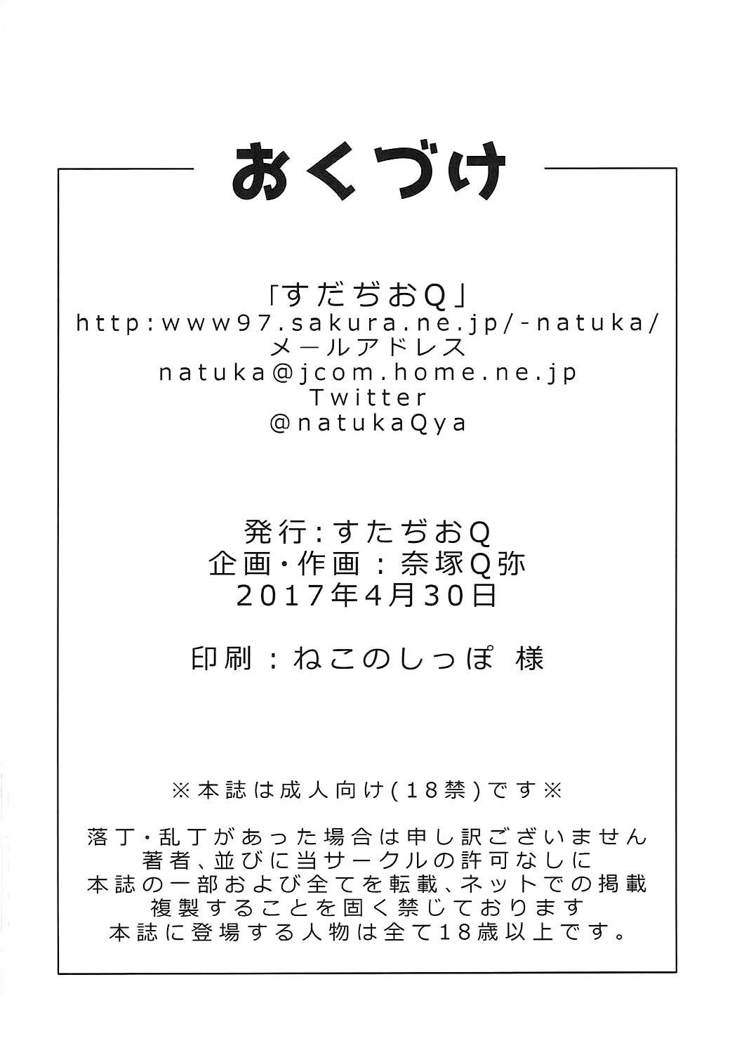Kono Subarashii Megami to Syukufuku o! 20