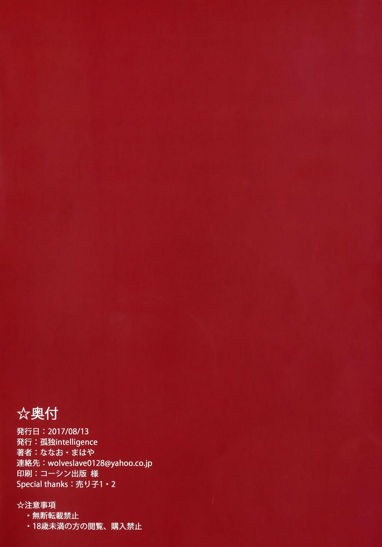 THE BOOK OF RIKO 15