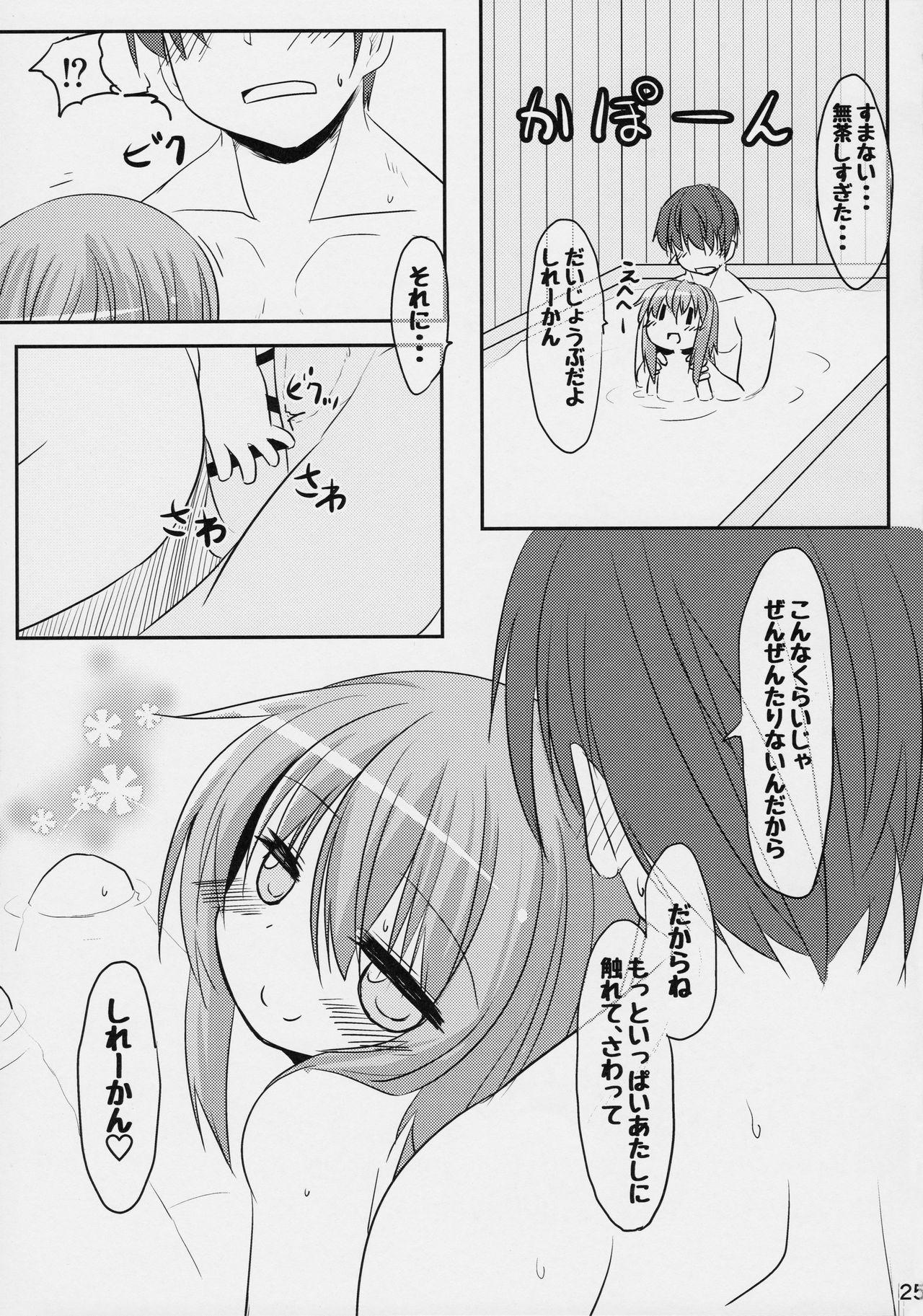 Fumizuki no Koto Motto Motto Sawatte Iiyo 23