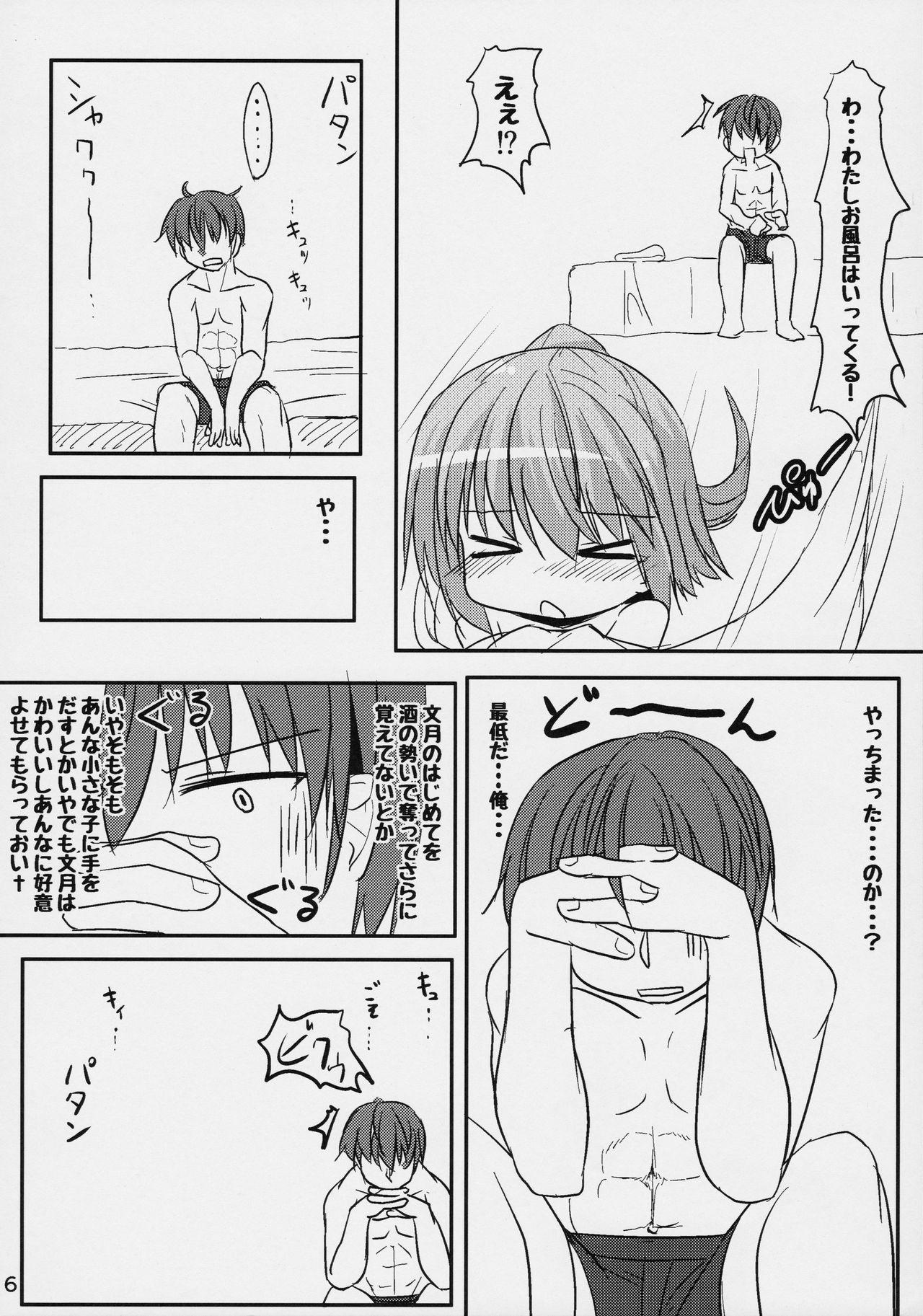Fumizuki no Koto Motto Motto Sawatte Iiyo 4