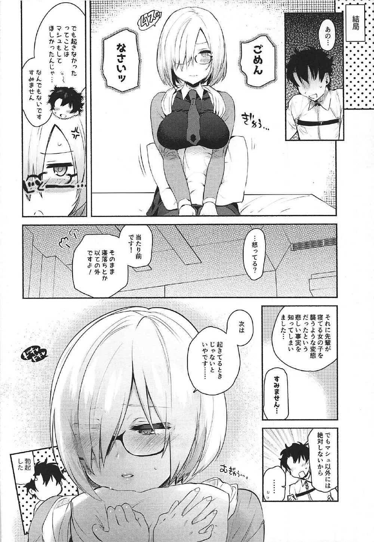 Neteiru Watashi ni Ecchina koto Shichaundesune... 17