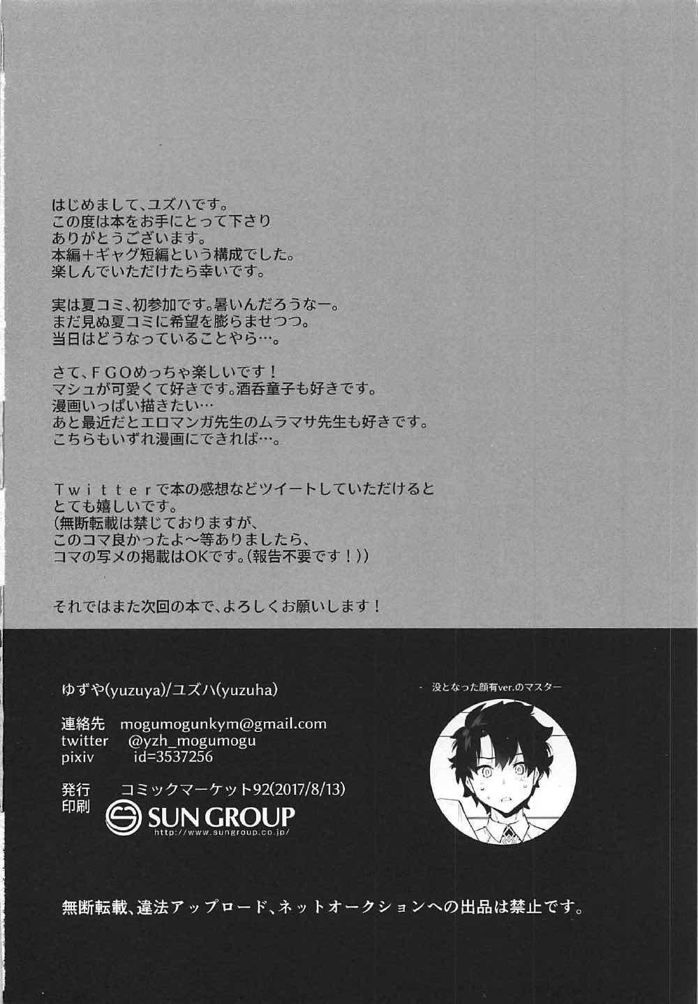 Neteiru Watashi ni Ecchina koto Shichaundesune... 23